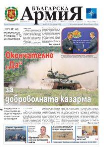 https://armymedia.bg/wp-content/uploads/2015/06/01-52-213x300.jpg