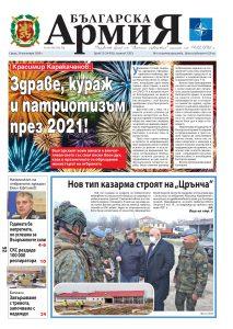 https://armymedia.bg/wp-content/uploads/2015/06/01-53-213x300.jpg