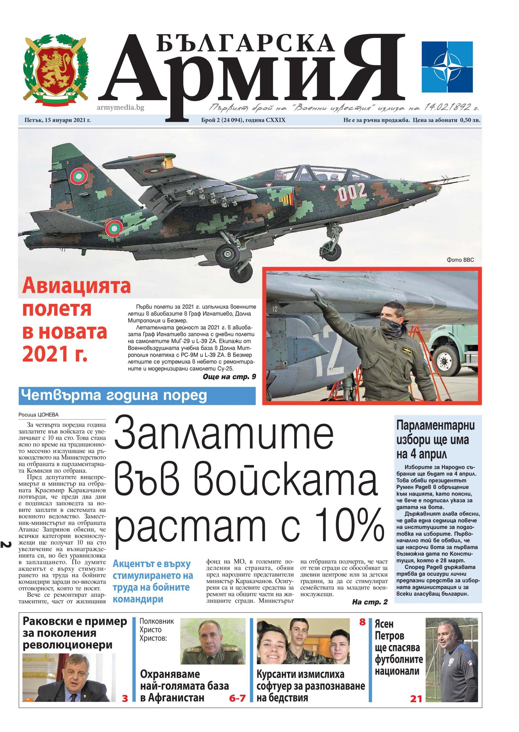 https://armymedia.bg/wp-content/uploads/2015/06/01-55-scaled.jpg