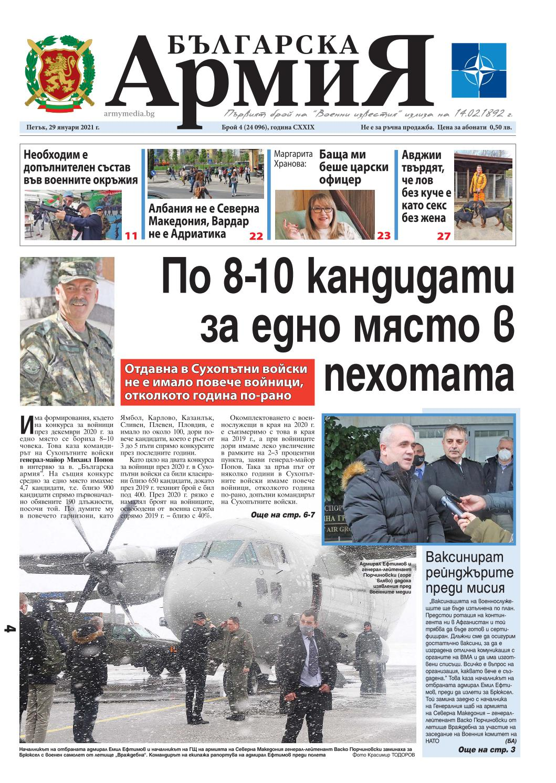 https://armymedia.bg/wp-content/uploads/2015/06/01-57.jpg
