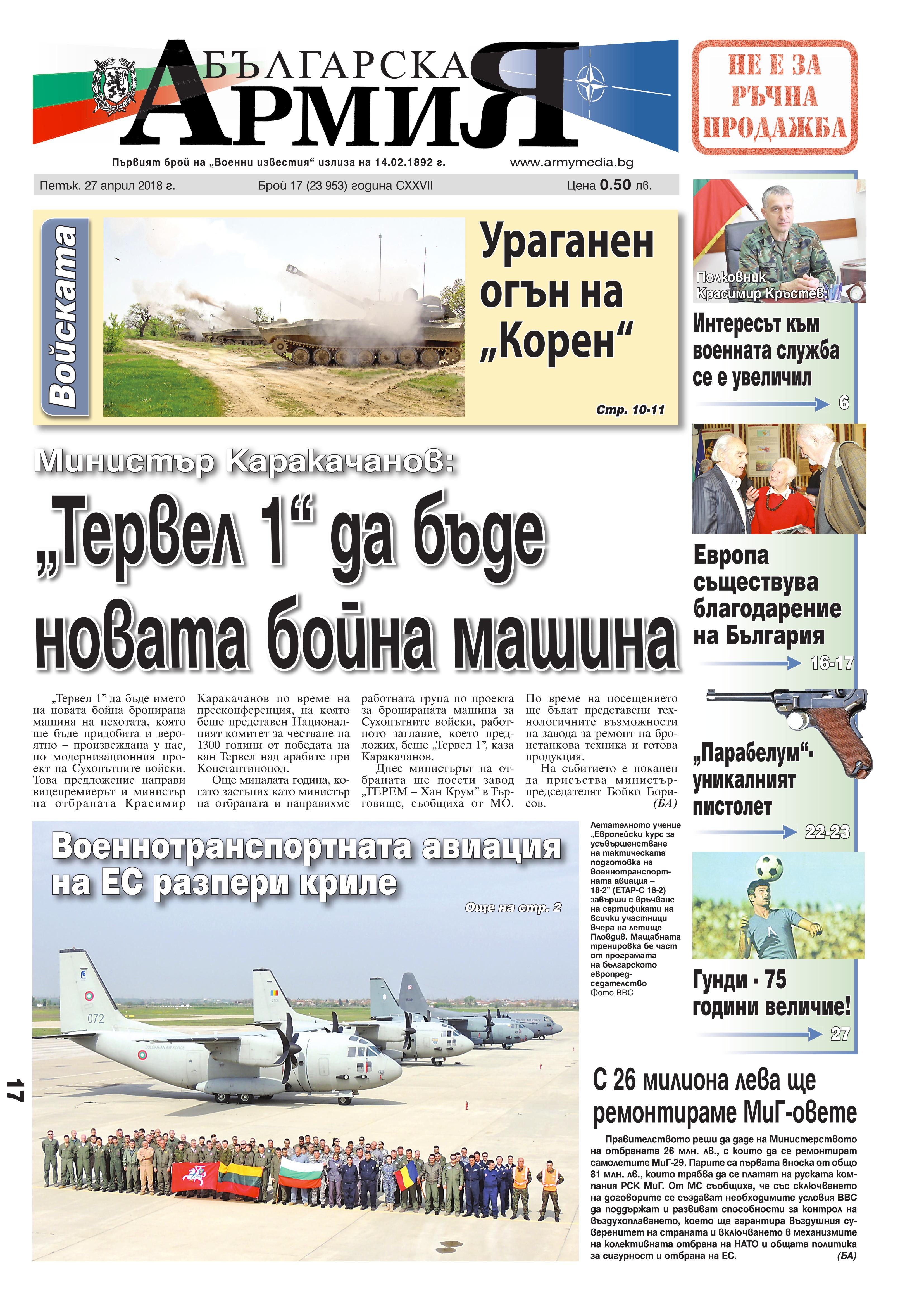 https://armymedia.bg/wp-content/uploads/2015/06/01.page1-Copy-2.jpg