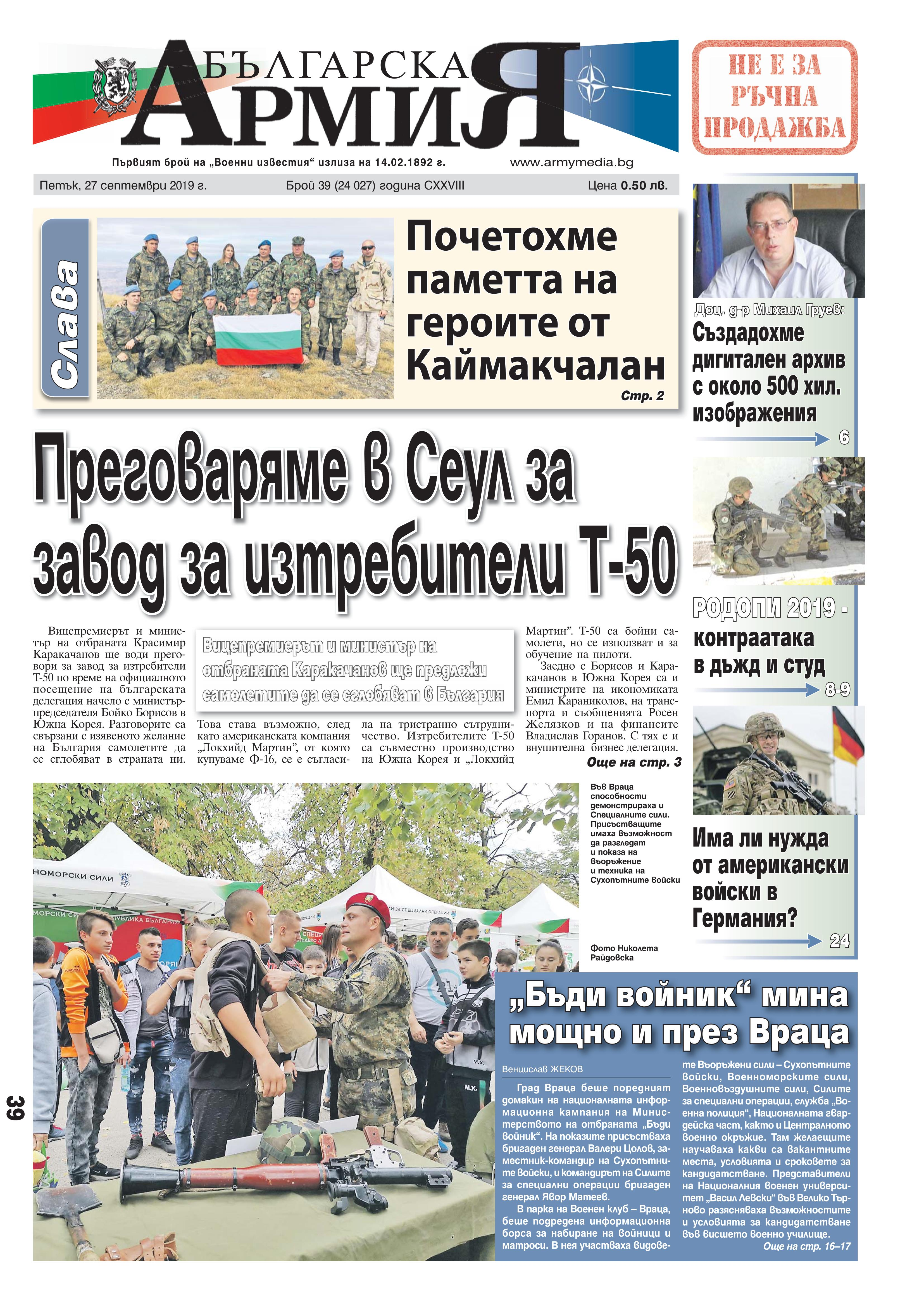 https://armymedia.bg/wp-content/uploads/2015/06/01.page1_-105.jpg