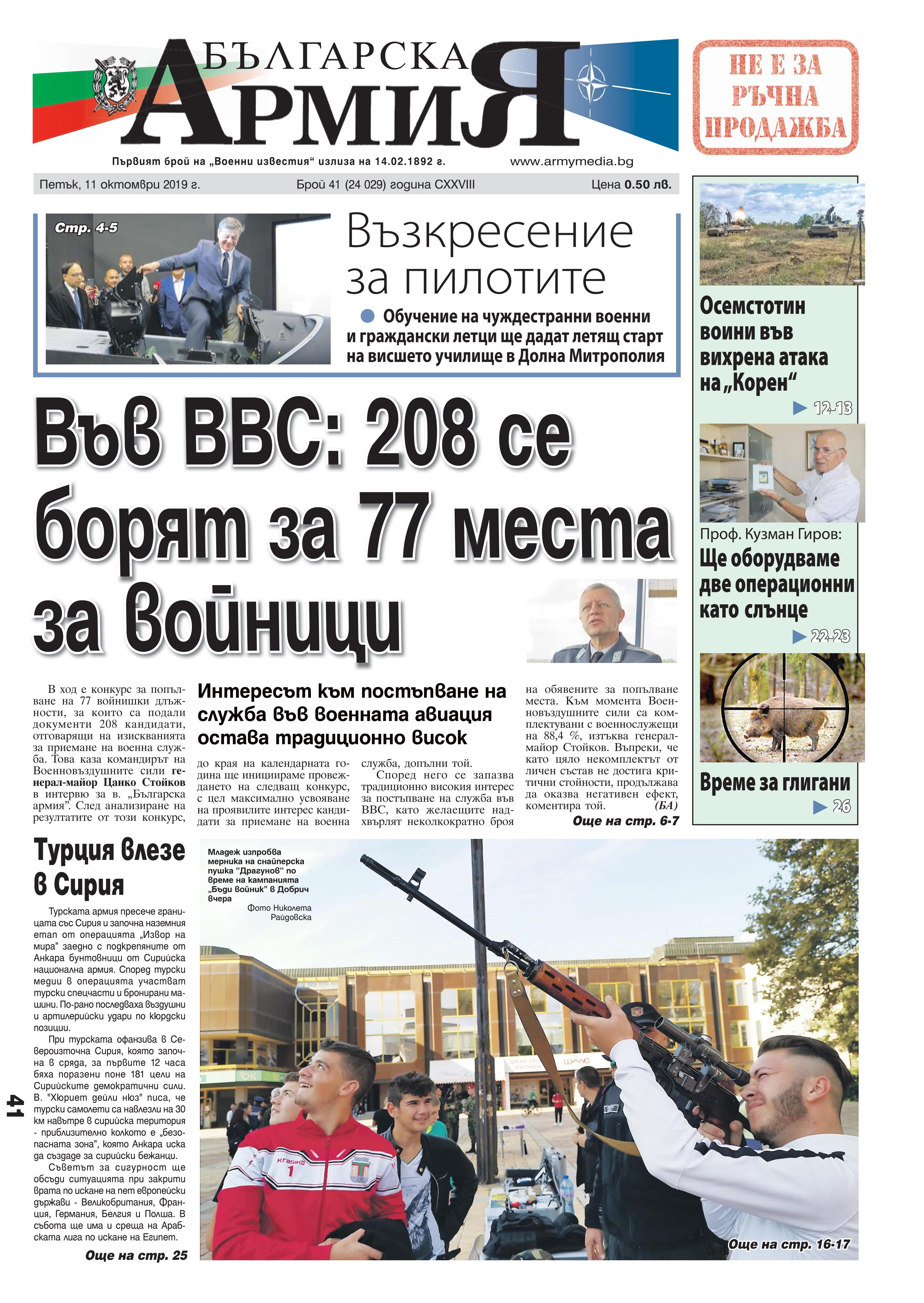 https://armymedia.bg/wp-content/uploads/2015/06/01.page1_-106.jpg