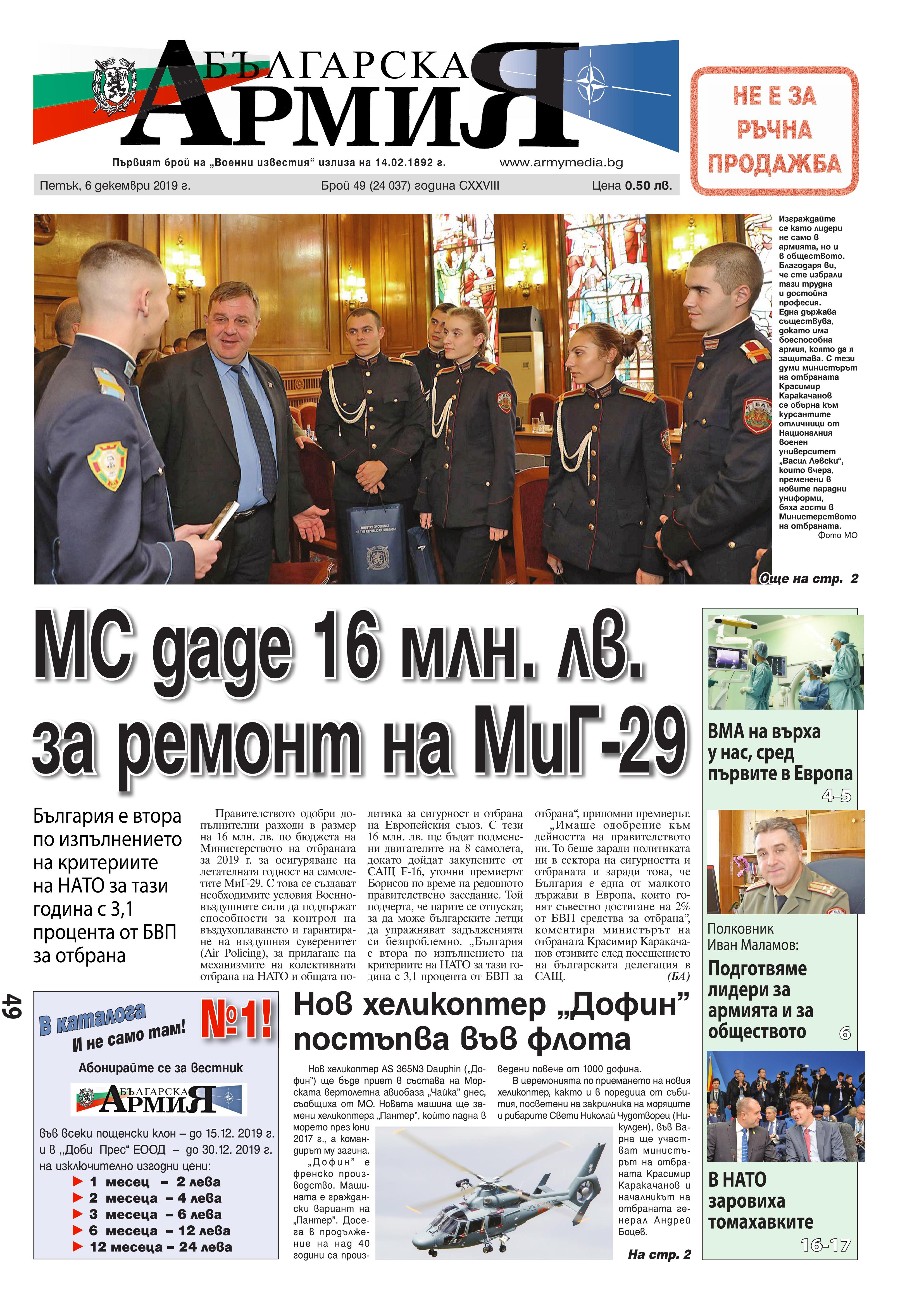 https://armymedia.bg/wp-content/uploads/2015/06/01.page1_-110.jpg