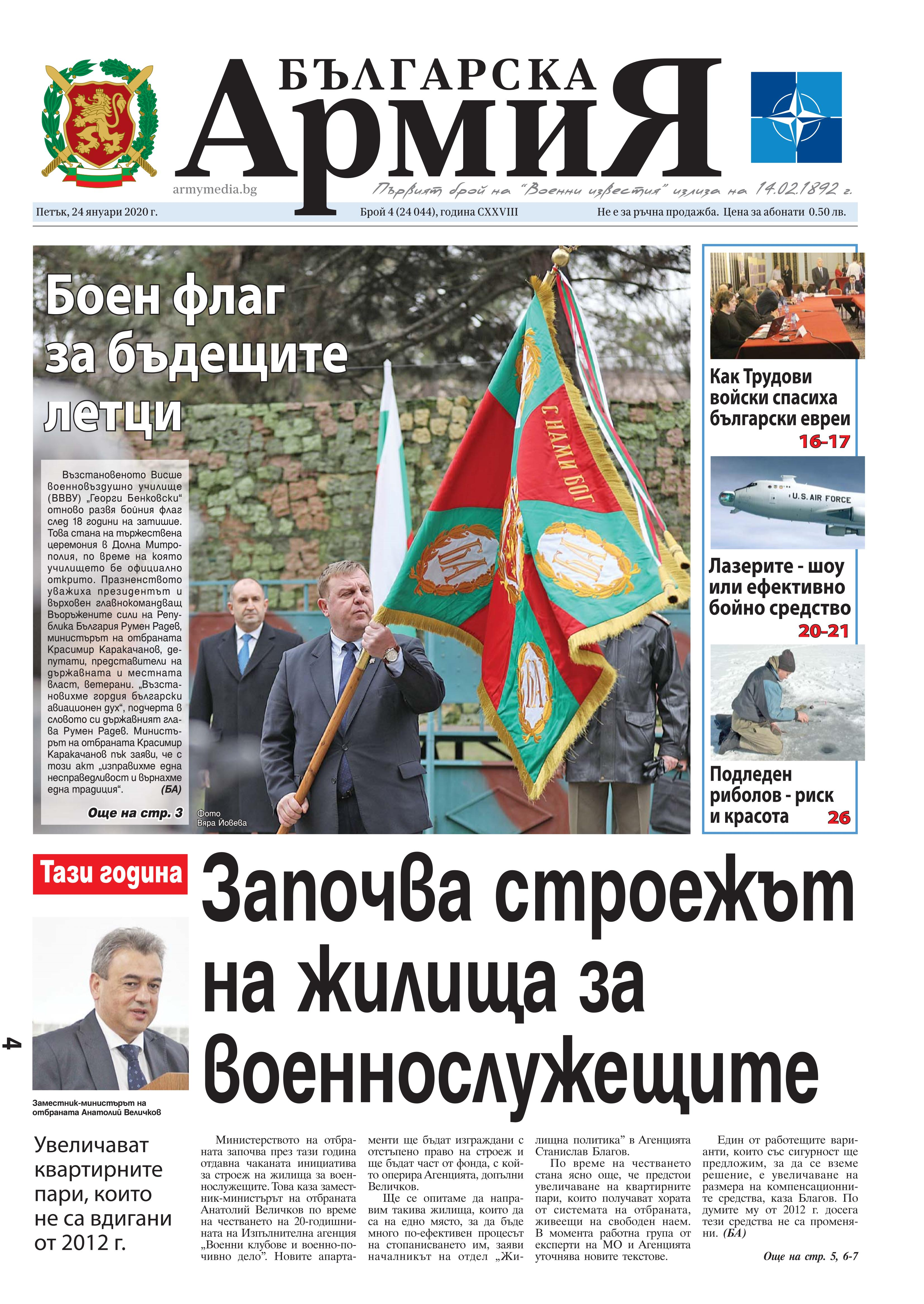 https://armymedia.bg/wp-content/uploads/2015/06/01.page1_-112.jpg