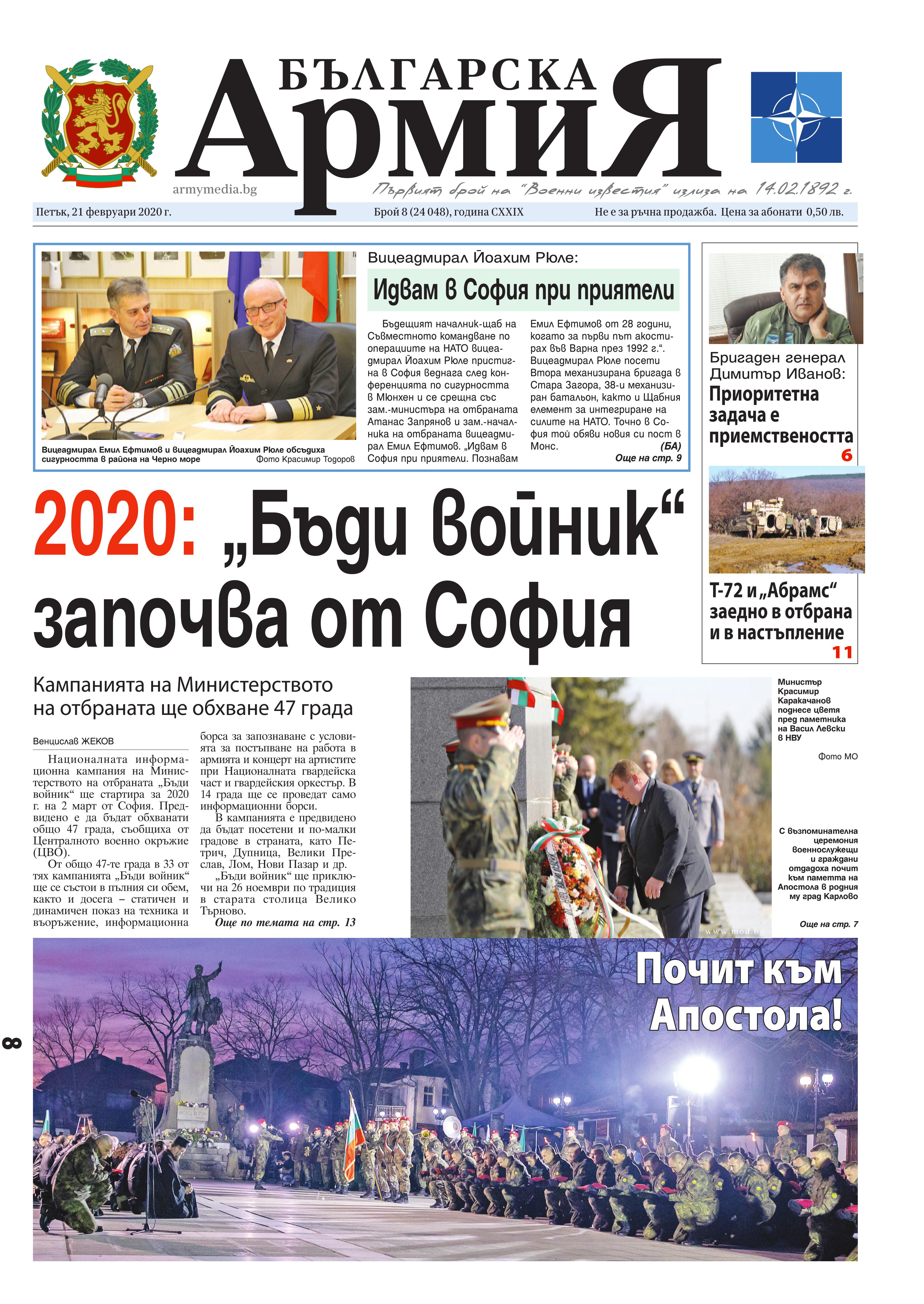 https://armymedia.bg/wp-content/uploads/2015/06/01.page1_-113.jpg