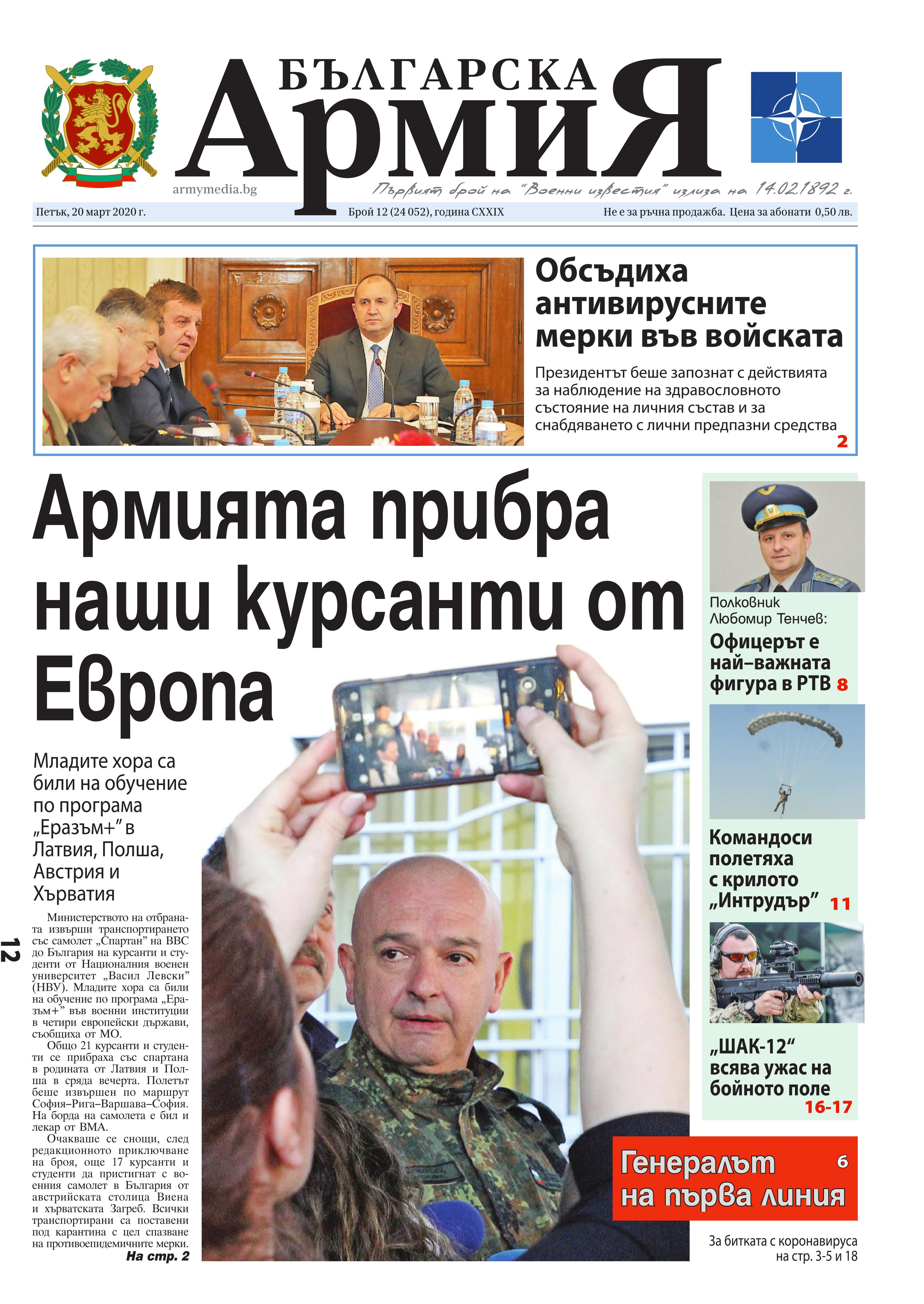 https://armymedia.bg/wp-content/uploads/2015/06/01.page1_-117.jpg