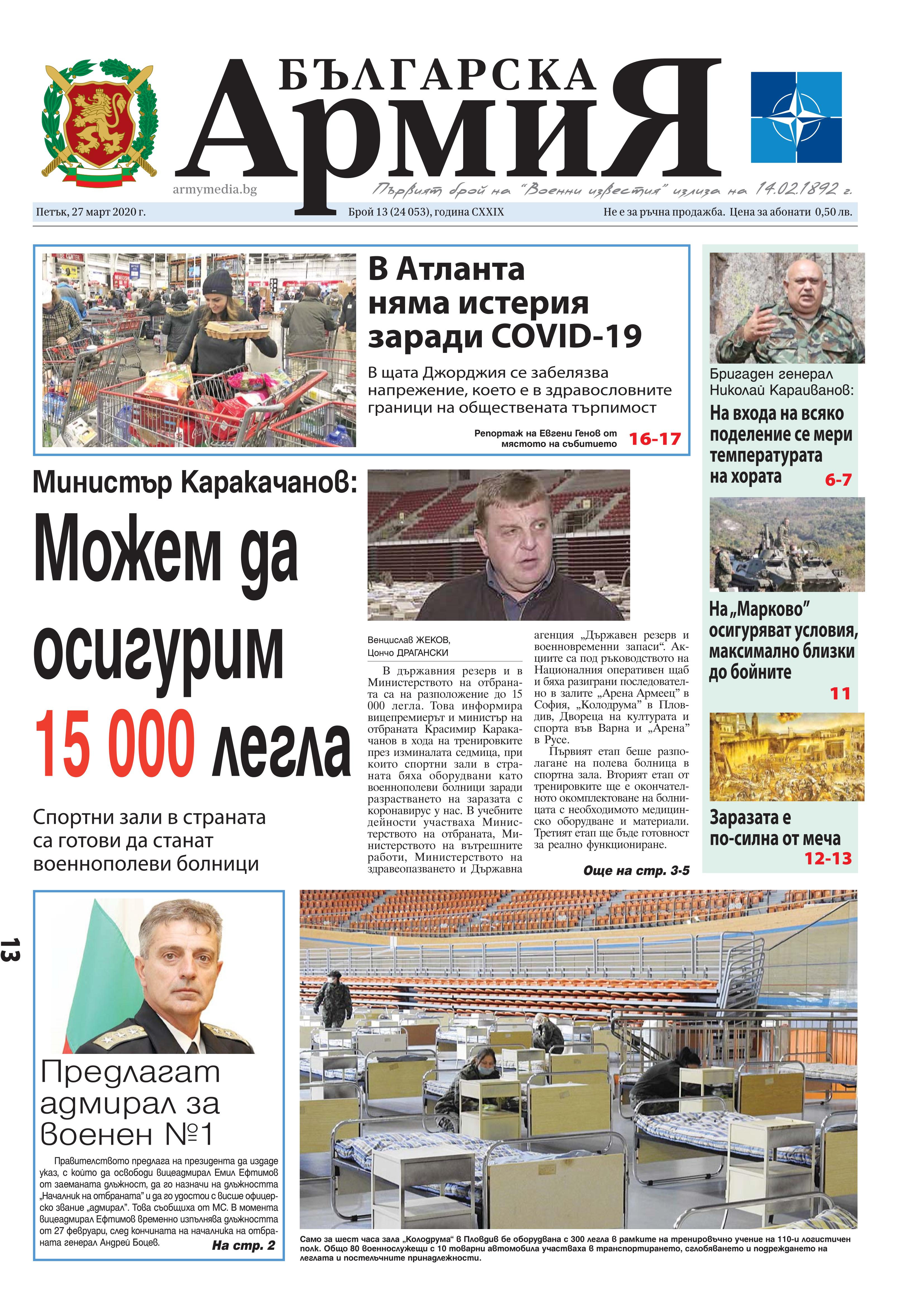 https://armymedia.bg/wp-content/uploads/2015/06/01.page1_-118.jpg