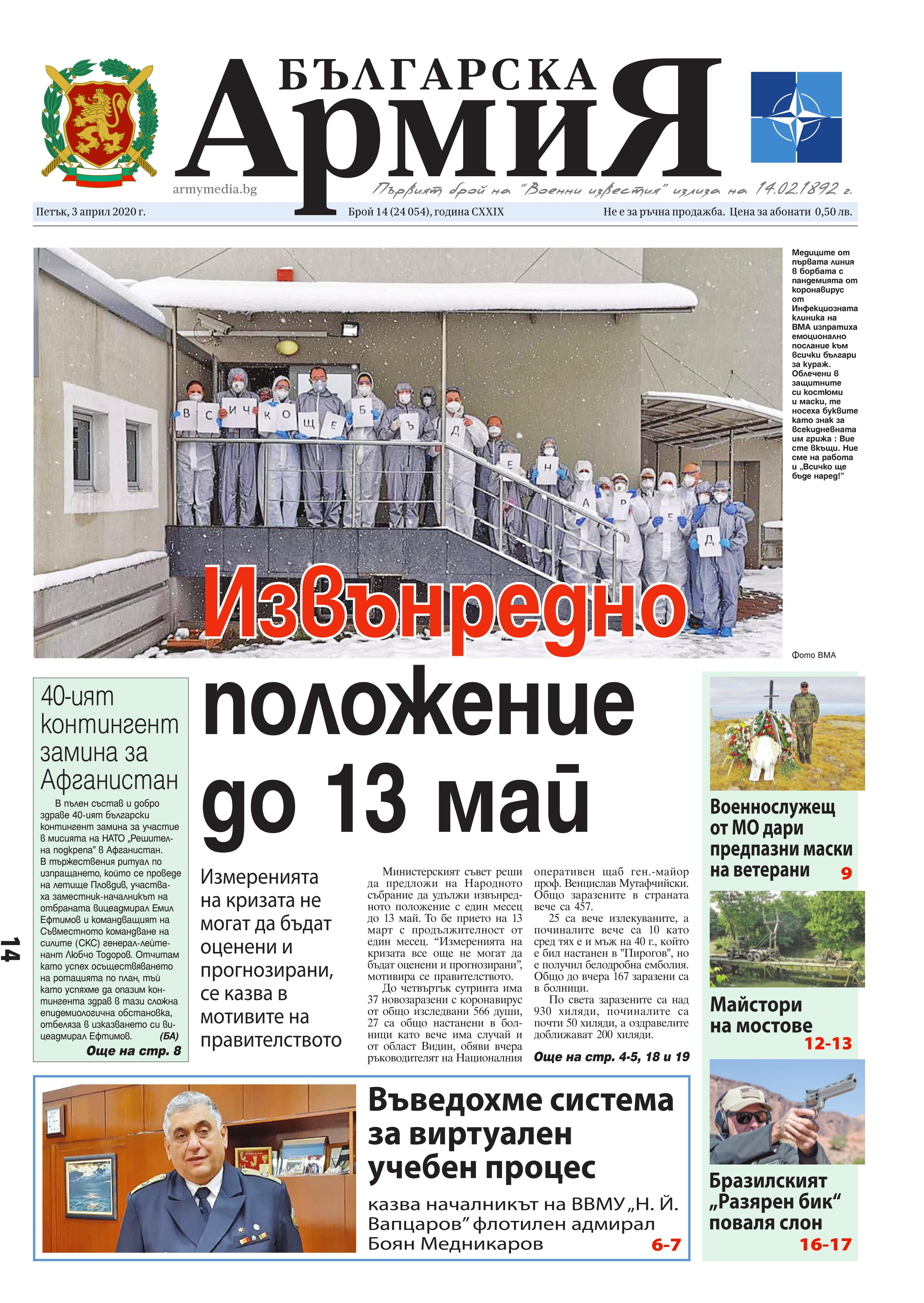 https://armymedia.bg/wp-content/uploads/2015/06/01.page1_-119.jpg