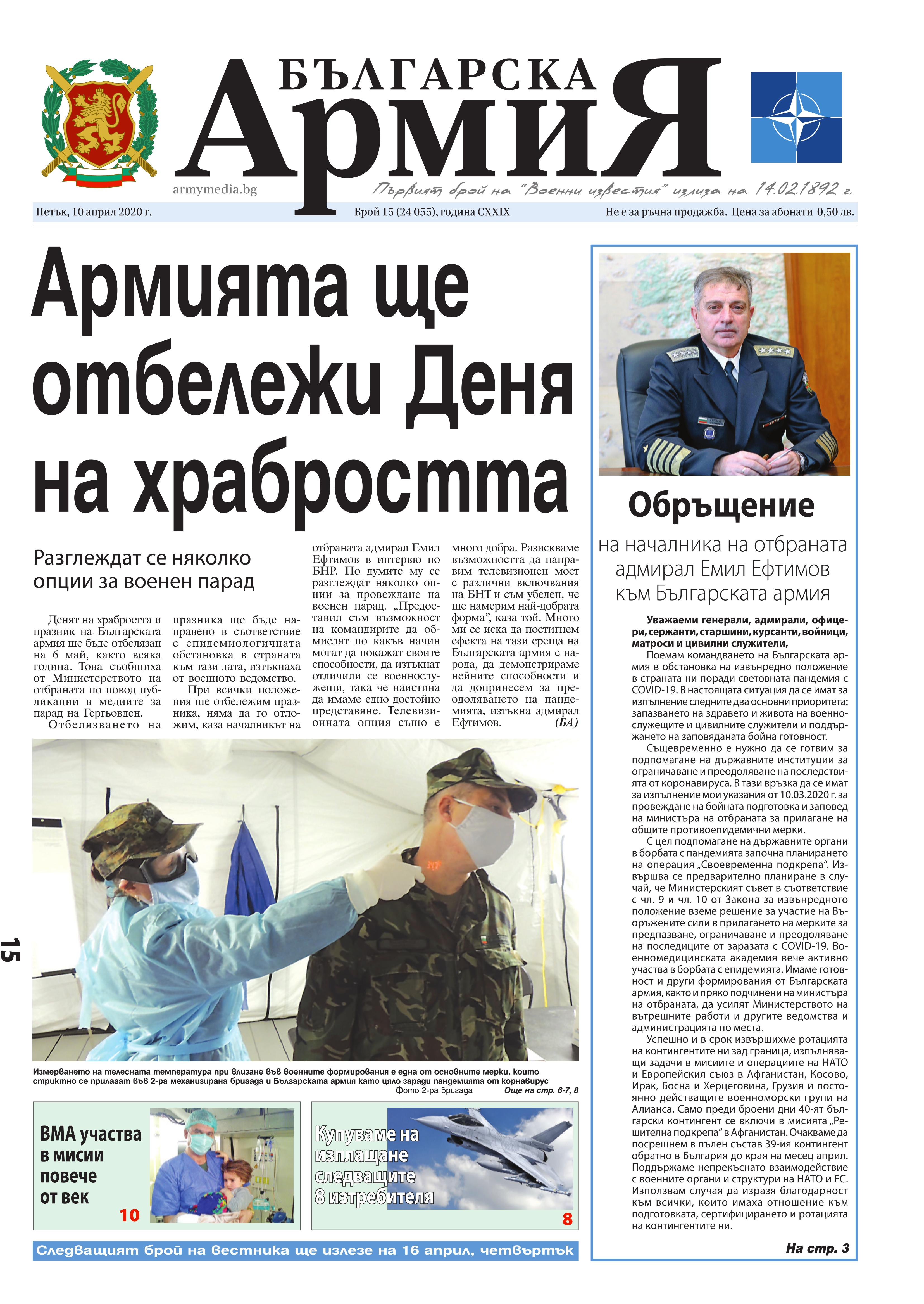 https://armymedia.bg/wp-content/uploads/2015/06/01.page1_-120.jpg