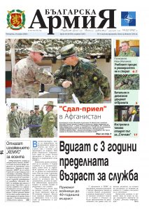 https://armymedia.bg/wp-content/uploads/2015/06/01.page1_-121-213x300.jpg