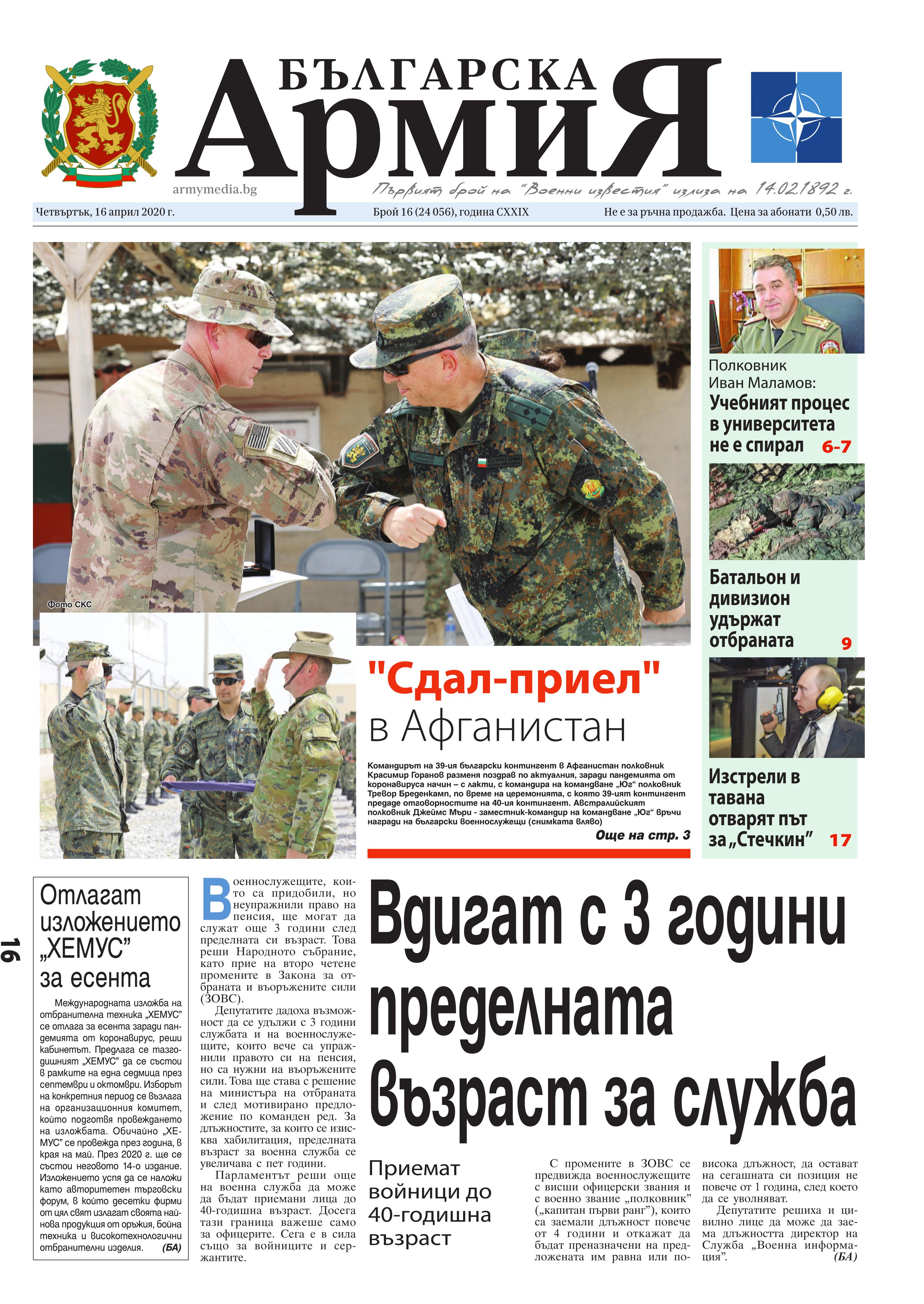 https://armymedia.bg/wp-content/uploads/2015/06/01.page1_-121.jpg