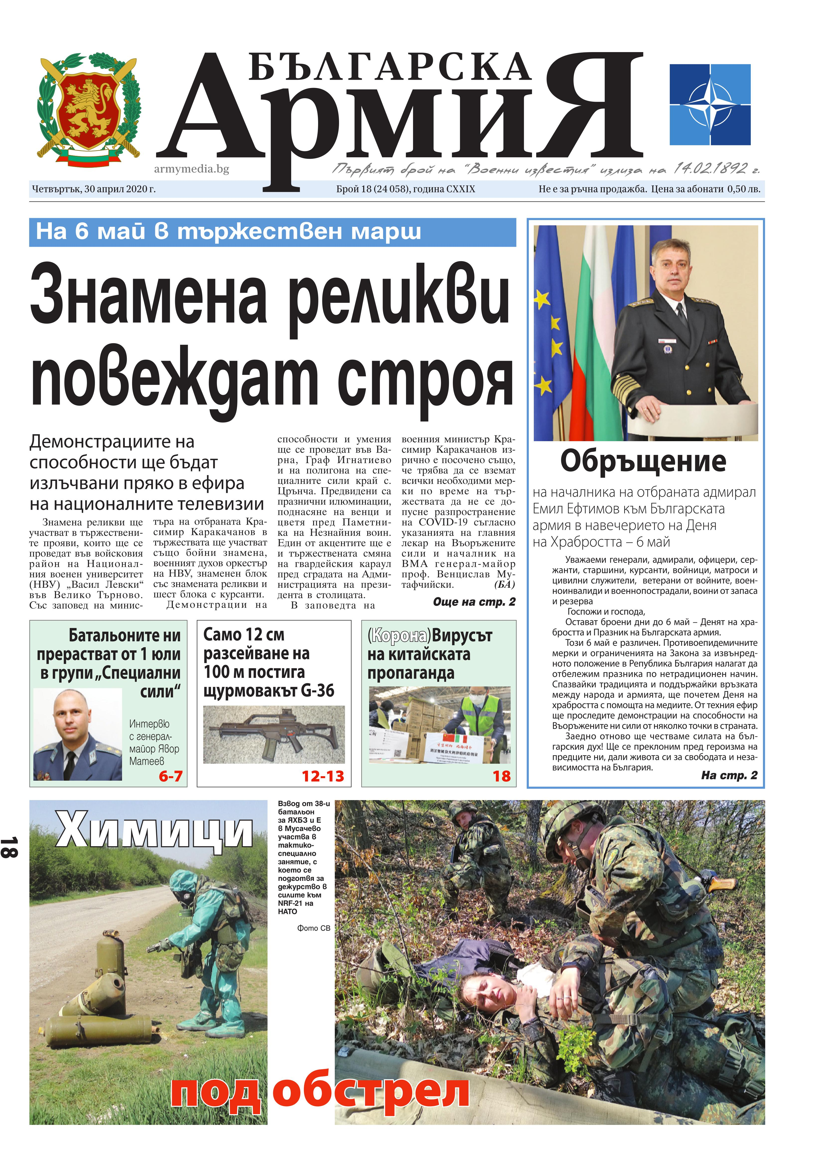 https://armymedia.bg/wp-content/uploads/2015/06/01.page1_-123.jpg