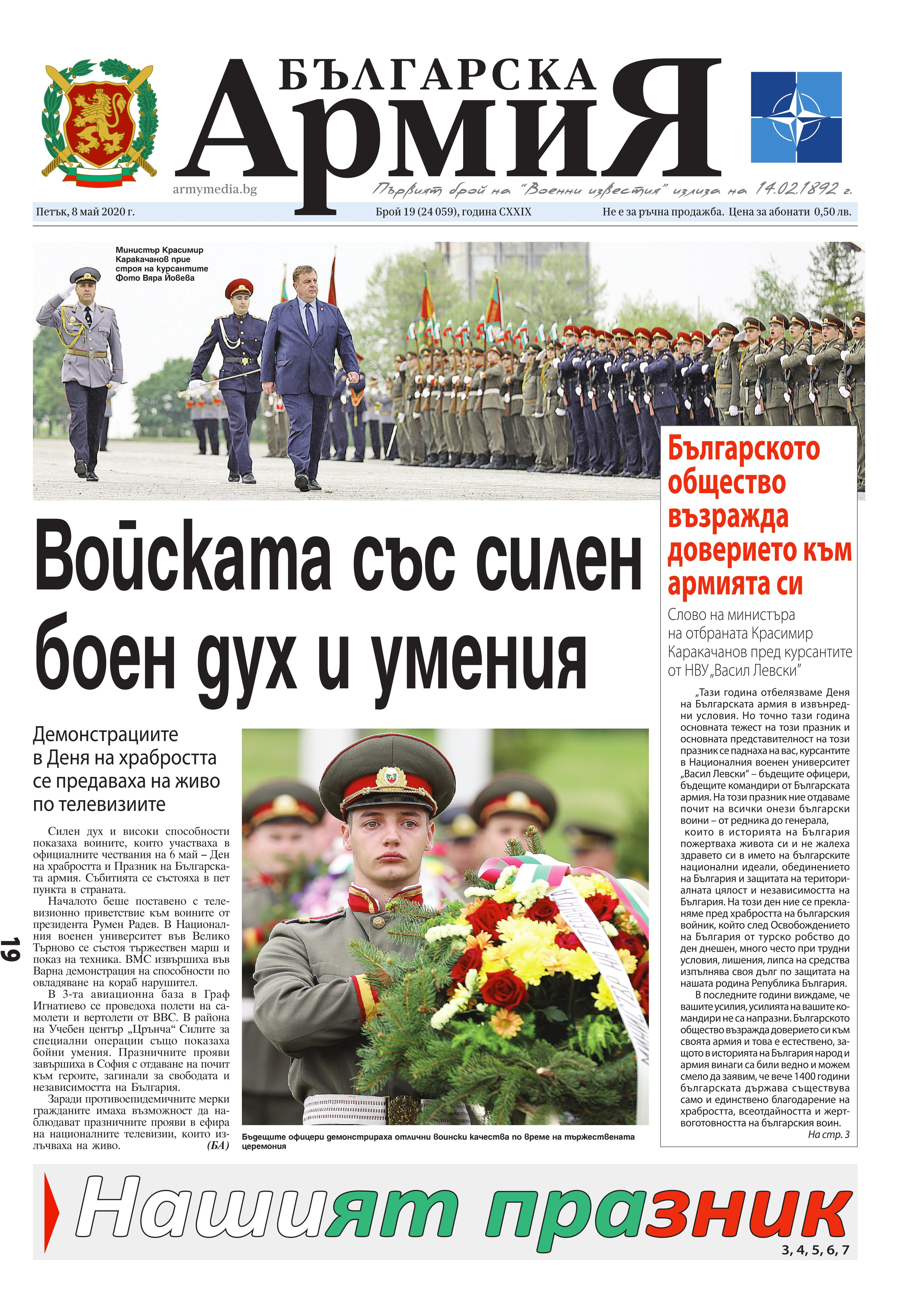 https://armymedia.bg/wp-content/uploads/2015/06/01.page1_-124.jpg