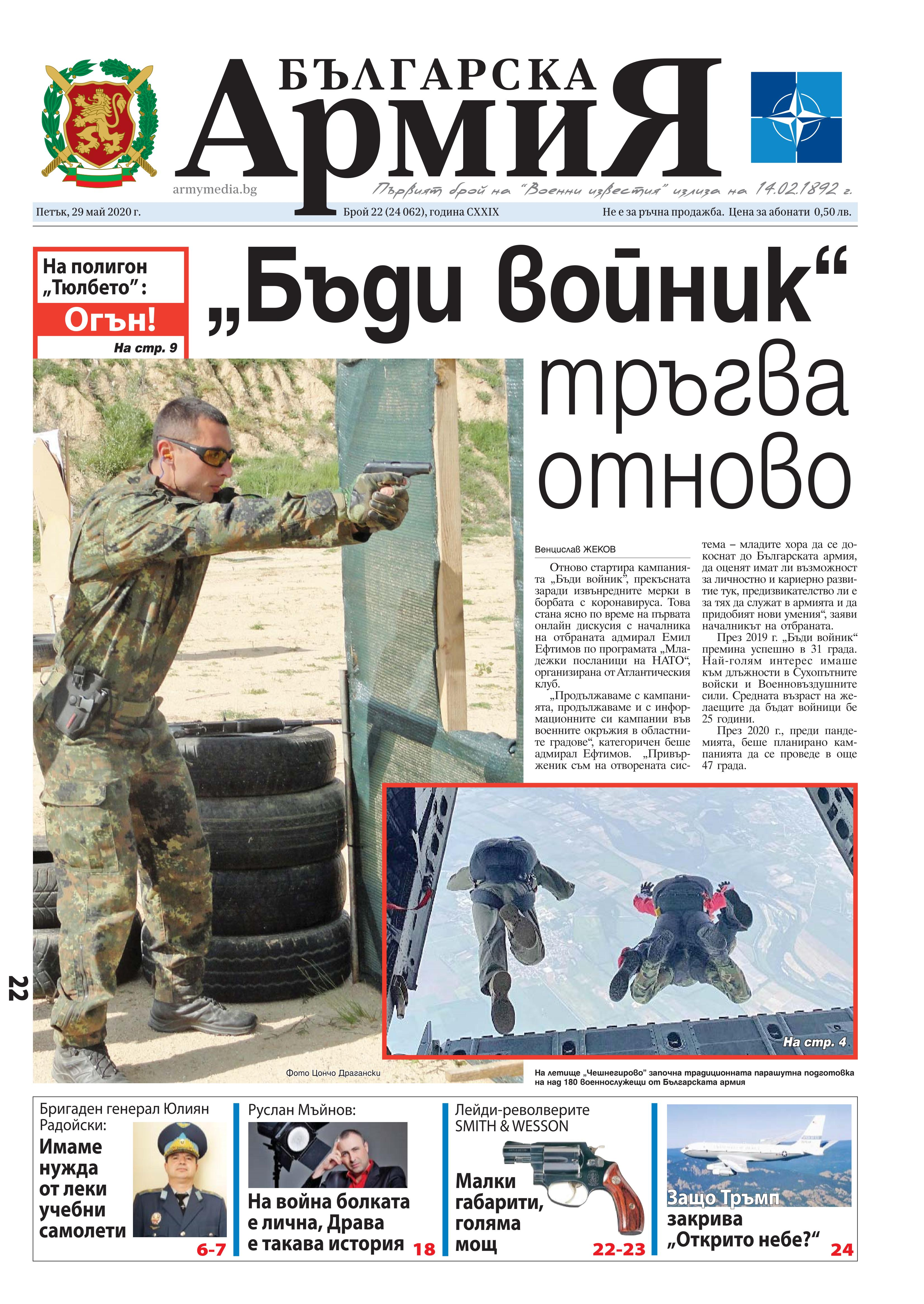 https://armymedia.bg/wp-content/uploads/2015/06/01.page1_-127.jpg