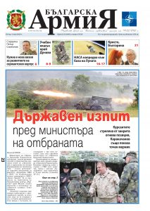 https://armymedia.bg/wp-content/uploads/2015/06/01.page1_-128-213x300.jpg