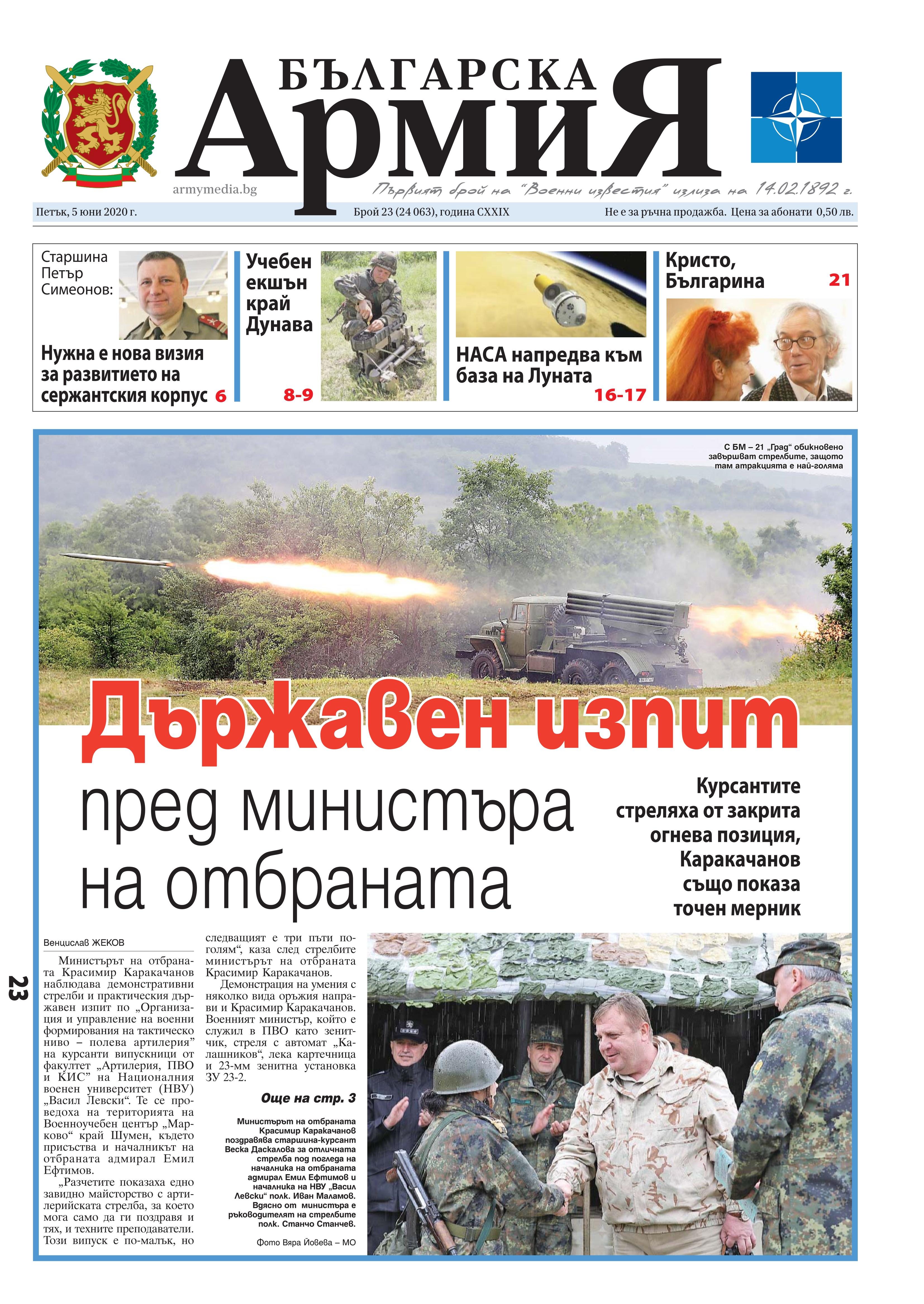 https://armymedia.bg/wp-content/uploads/2015/06/01.page1_-128.jpg