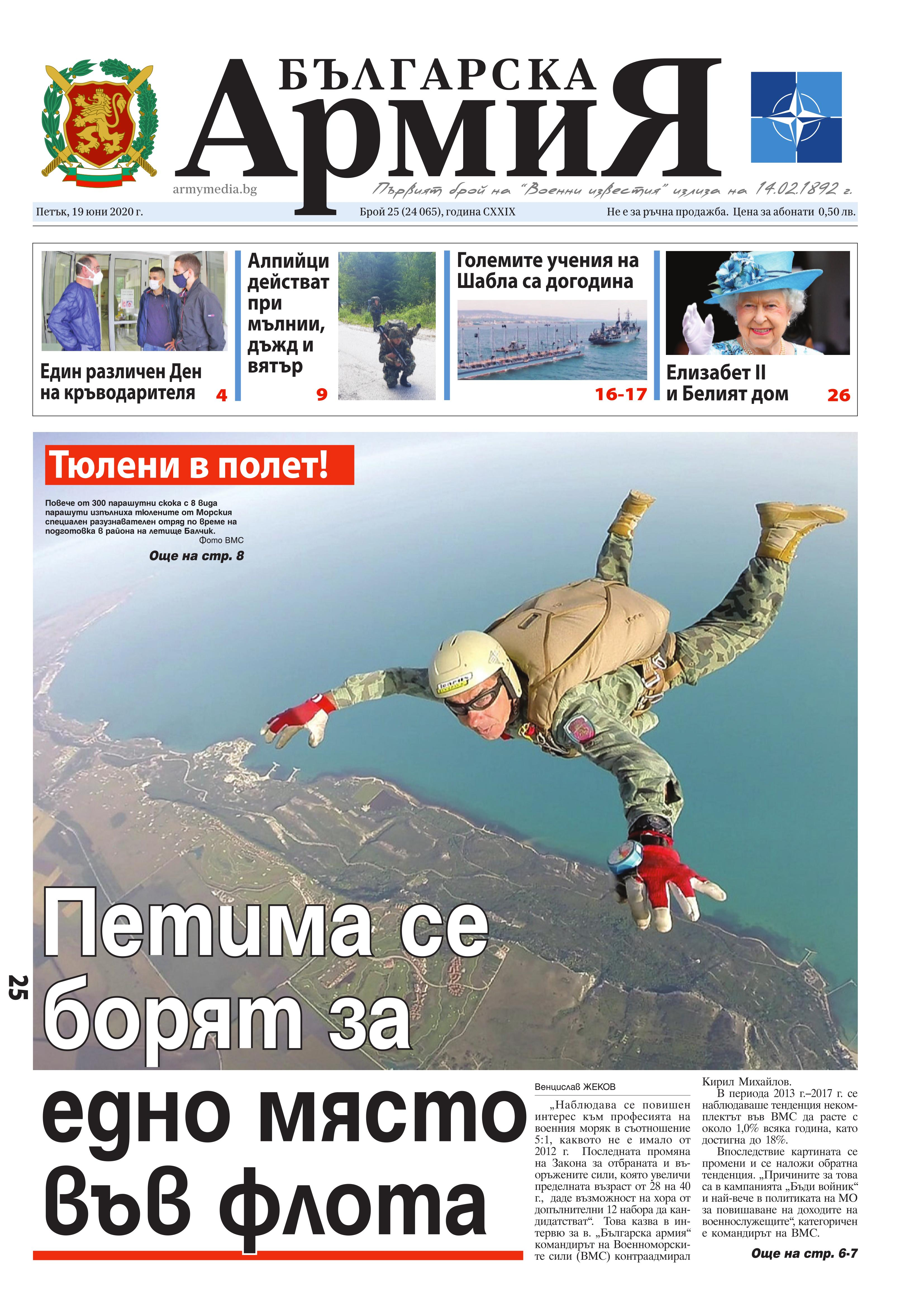 https://armymedia.bg/wp-content/uploads/2015/06/01.page1_-130.jpg