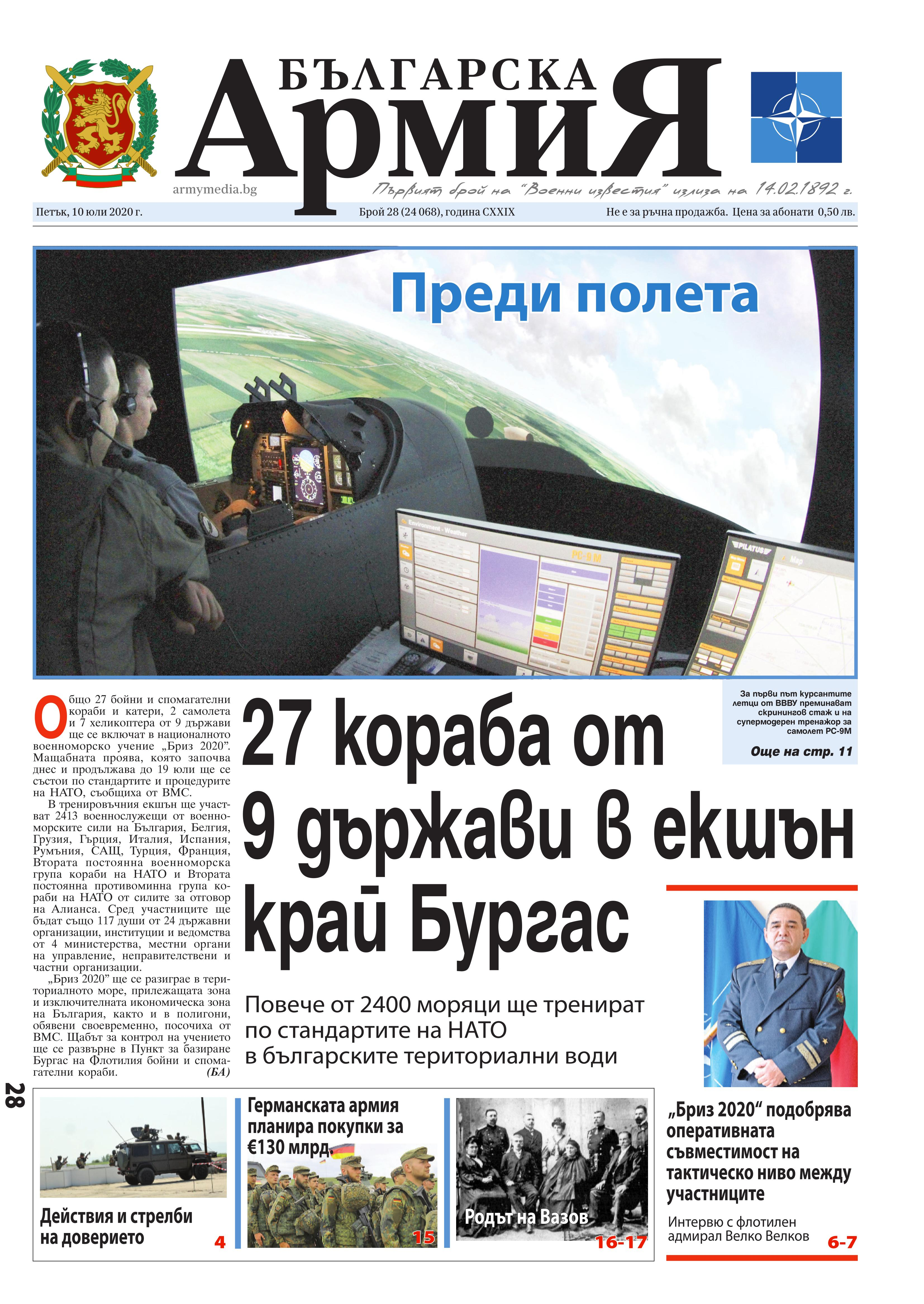 https://armymedia.bg/wp-content/uploads/2015/06/01.page1_-132.jpg