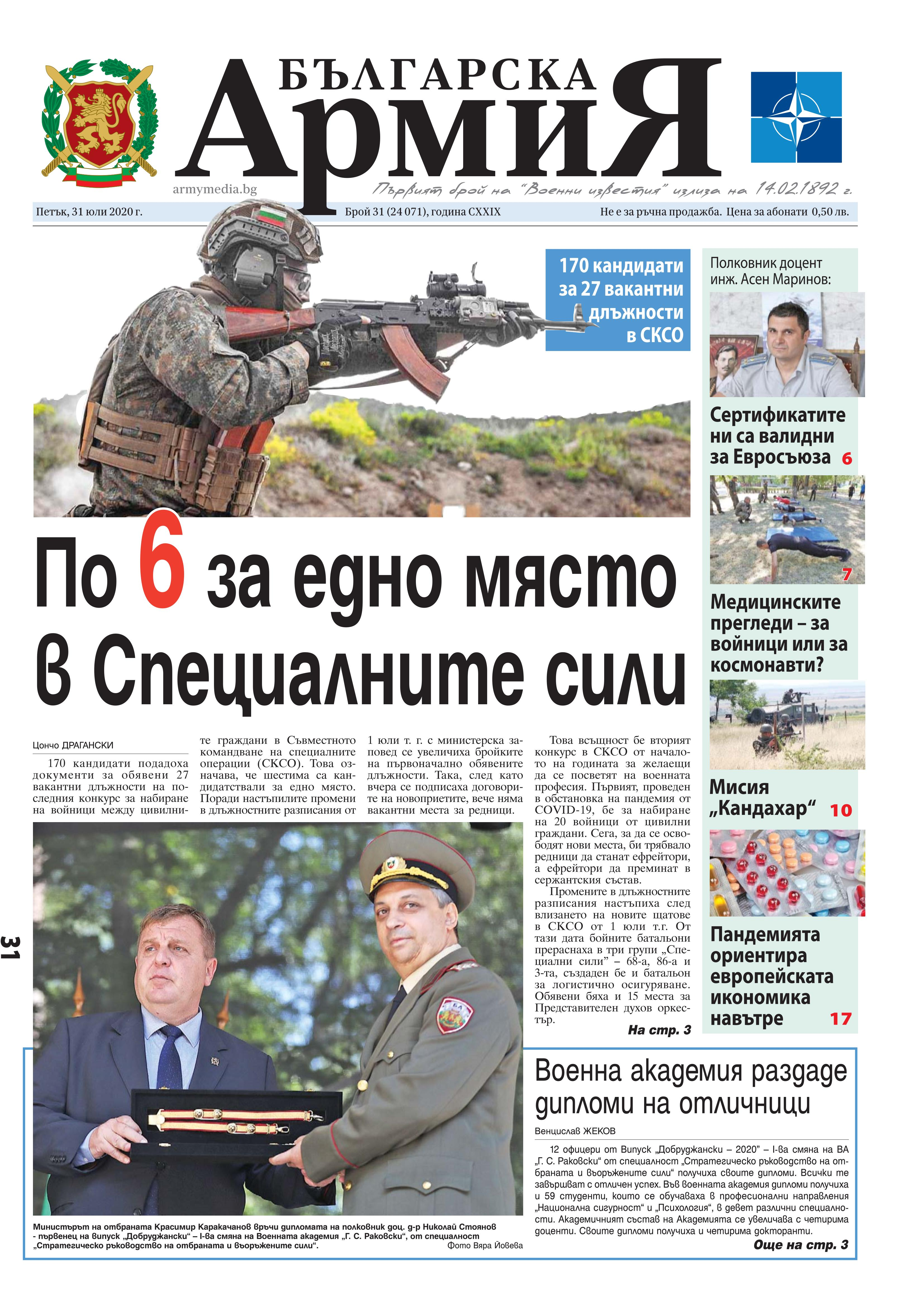 https://armymedia.bg/wp-content/uploads/2015/06/01.page1_-134.jpg
