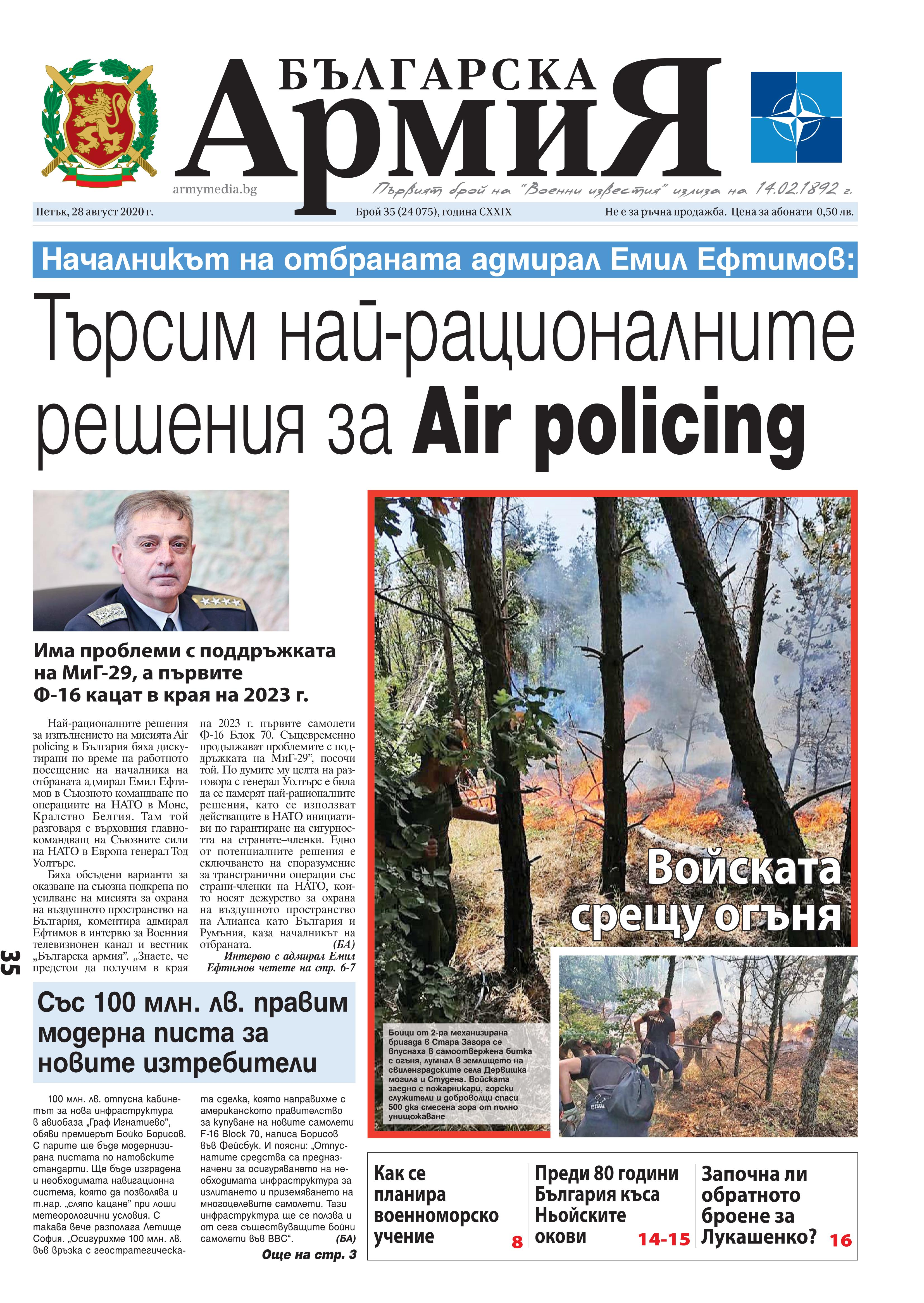 https://armymedia.bg/wp-content/uploads/2015/06/01.page1_-136.jpg