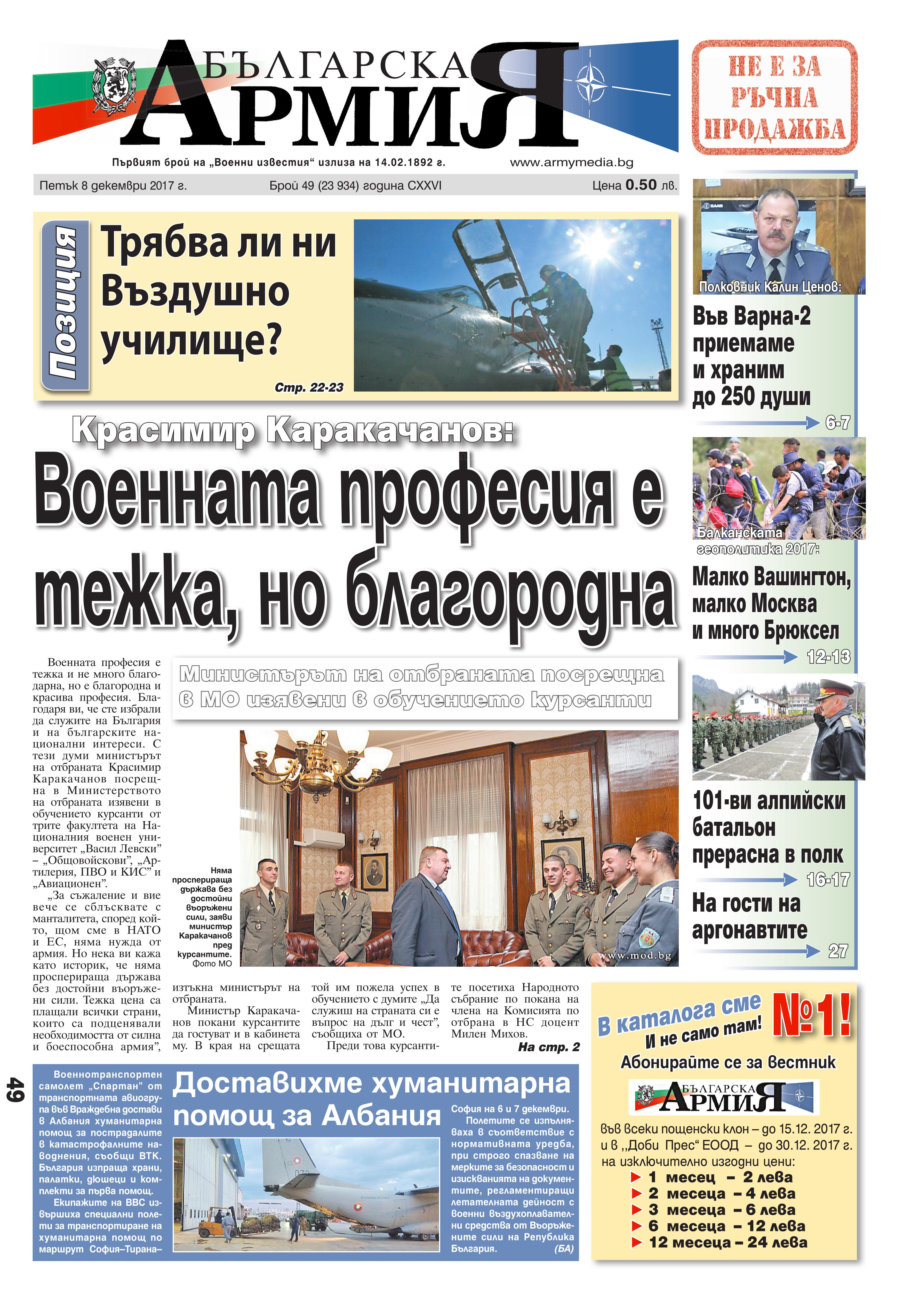 https://armymedia.bg/wp-content/uploads/2015/06/01.page1_-33.jpg