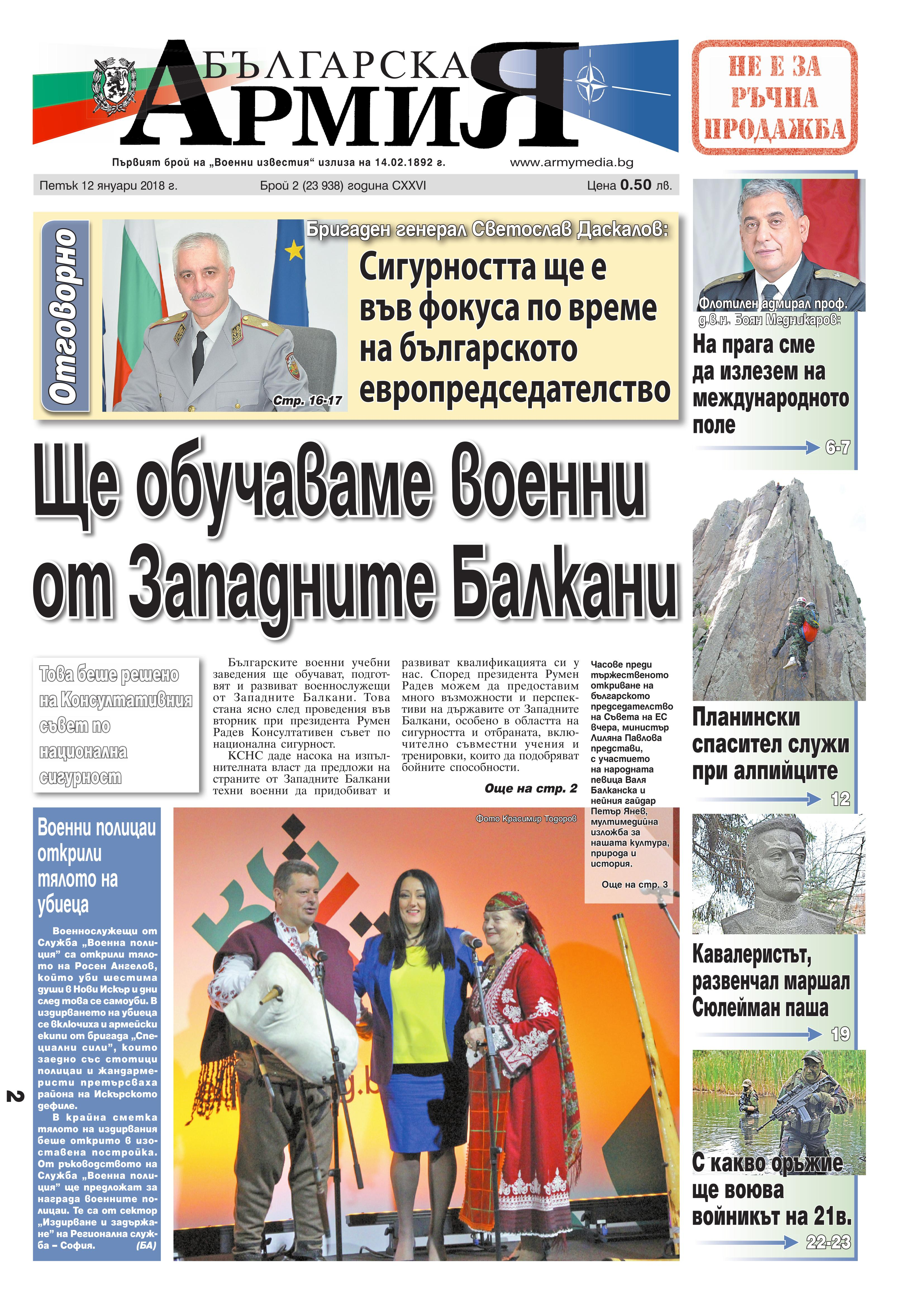 https://armymedia.bg/wp-content/uploads/2015/06/01.page1_-34.jpg