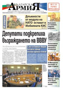 https://armymedia.bg/wp-content/uploads/2015/06/01.page1_-36-213x300.jpg
