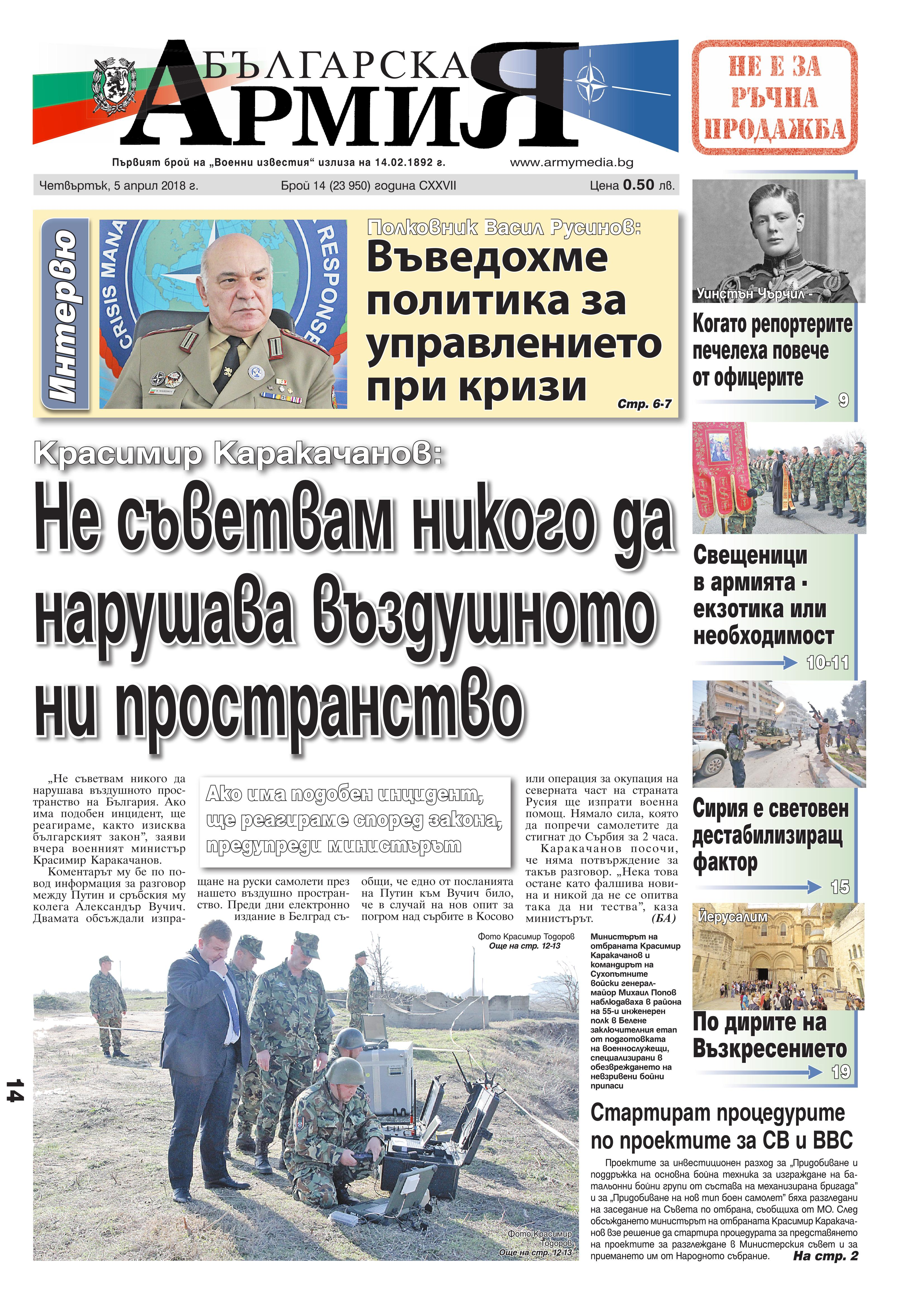 https://armymedia.bg/wp-content/uploads/2015/06/01.page1_-44.jpg