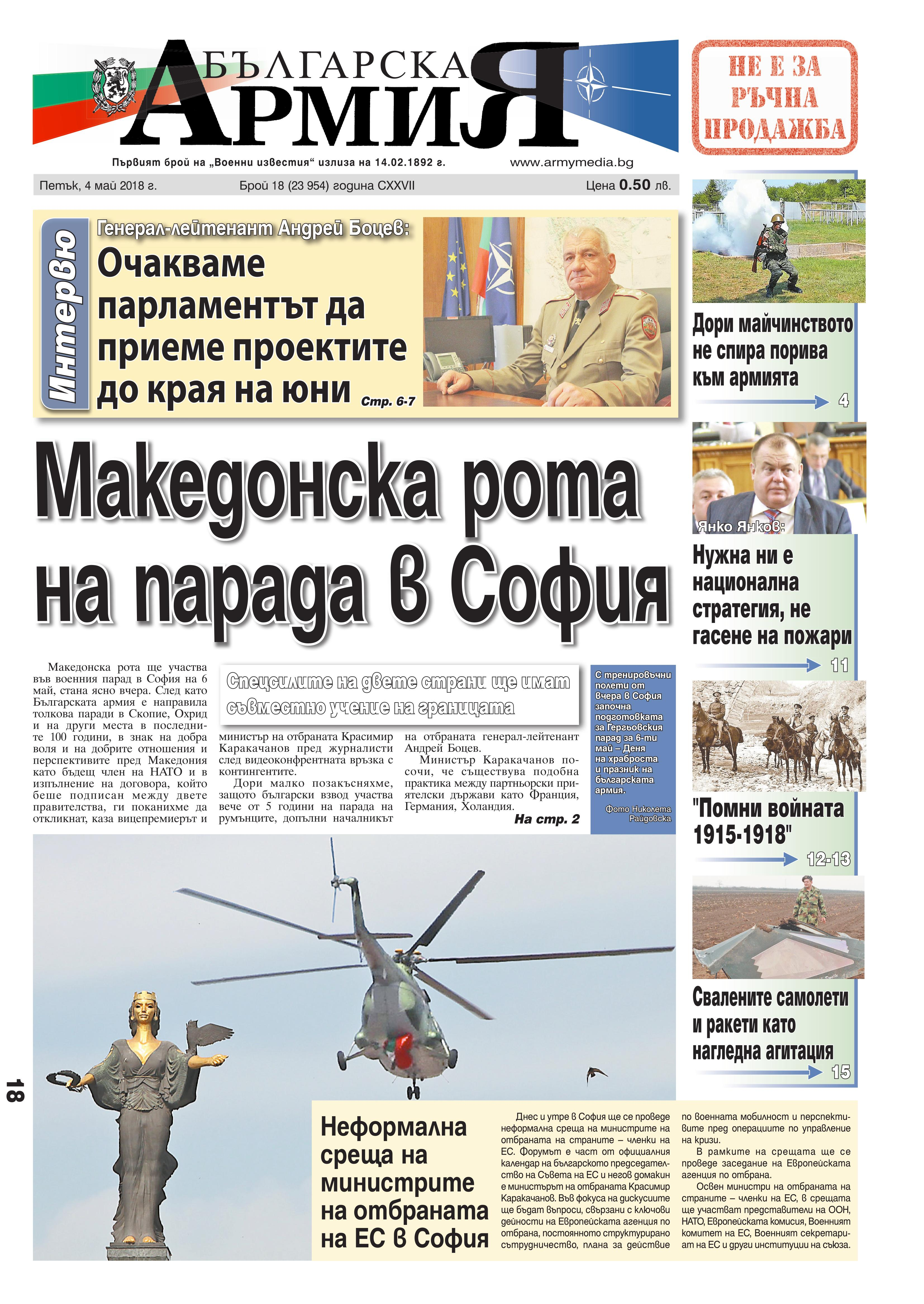https://armymedia.bg/wp-content/uploads/2015/06/01.page1_-47.jpg