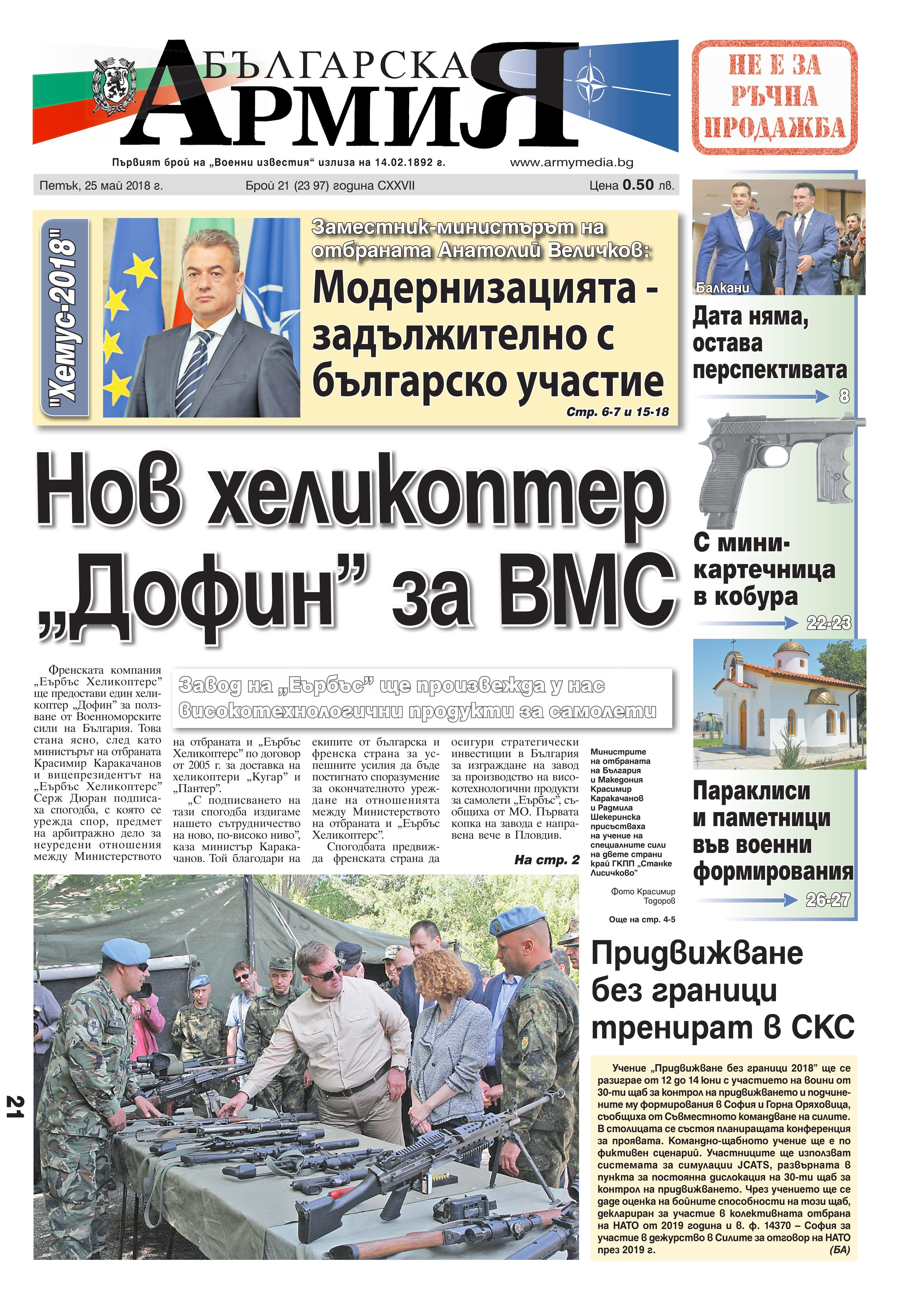 https://armymedia.bg/wp-content/uploads/2015/06/01.page1_-49.jpg