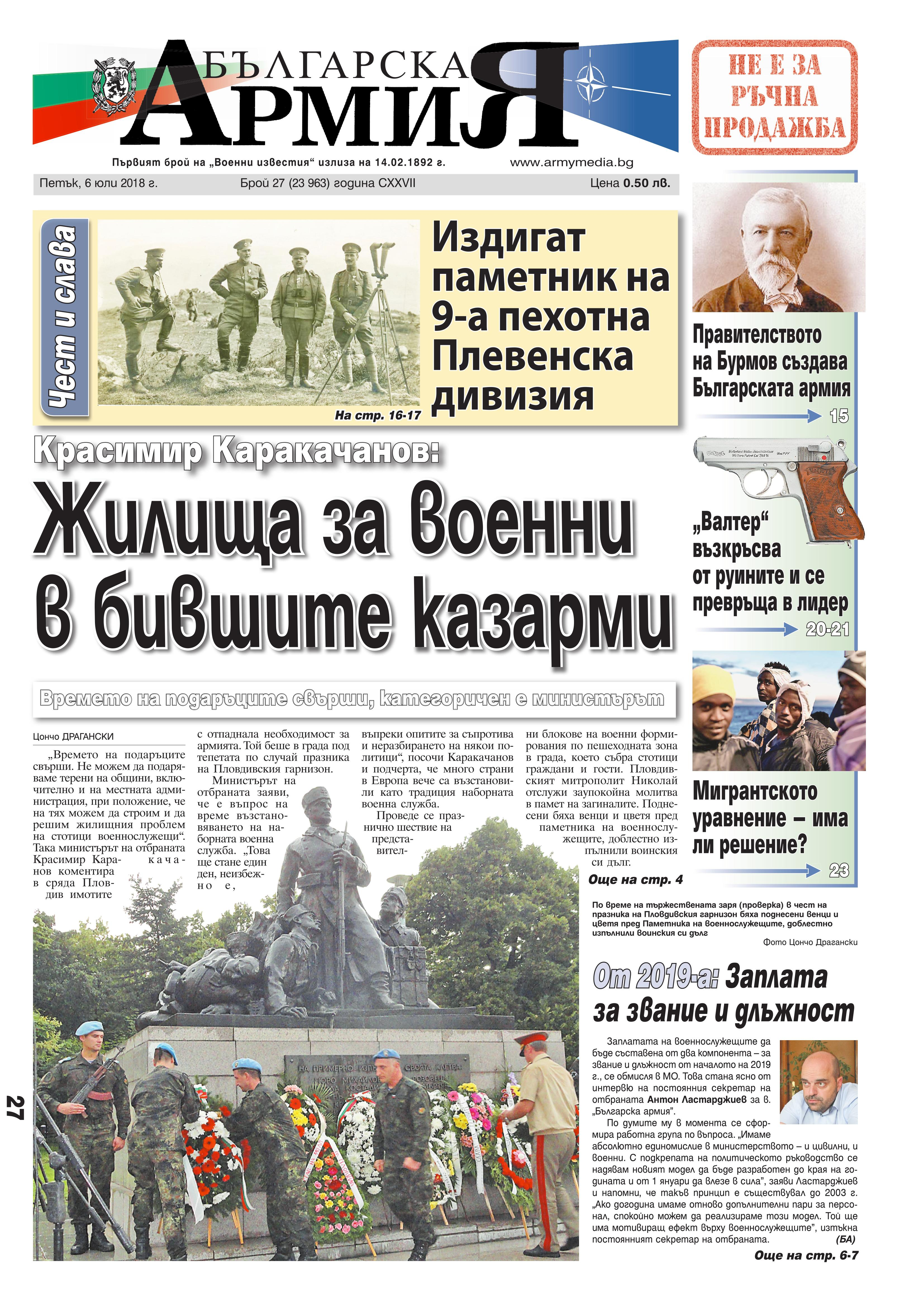 https://armymedia.bg/wp-content/uploads/2015/06/01.page1_-54.jpg