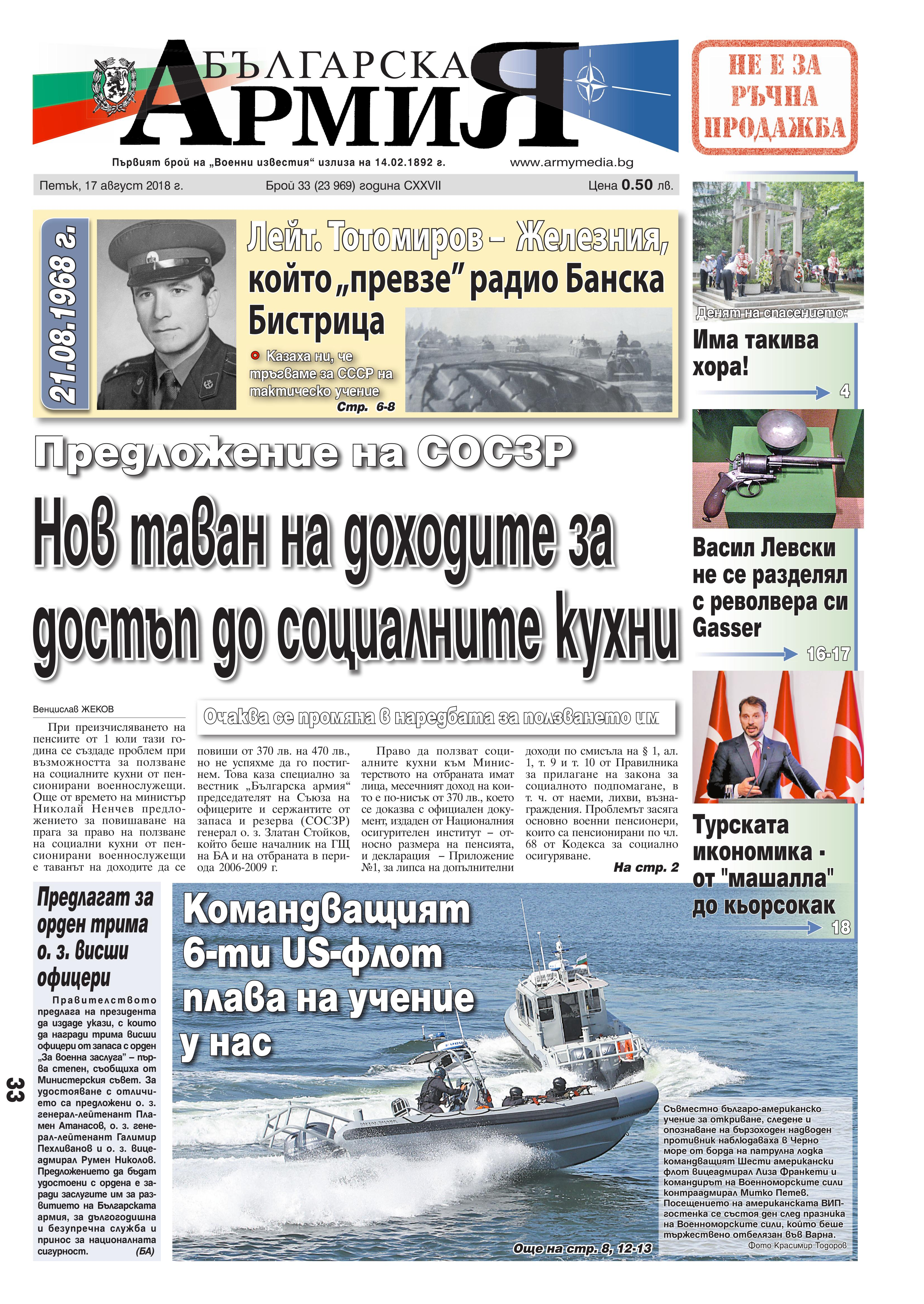 https://armymedia.bg/wp-content/uploads/2015/06/01.page1_-59.jpg