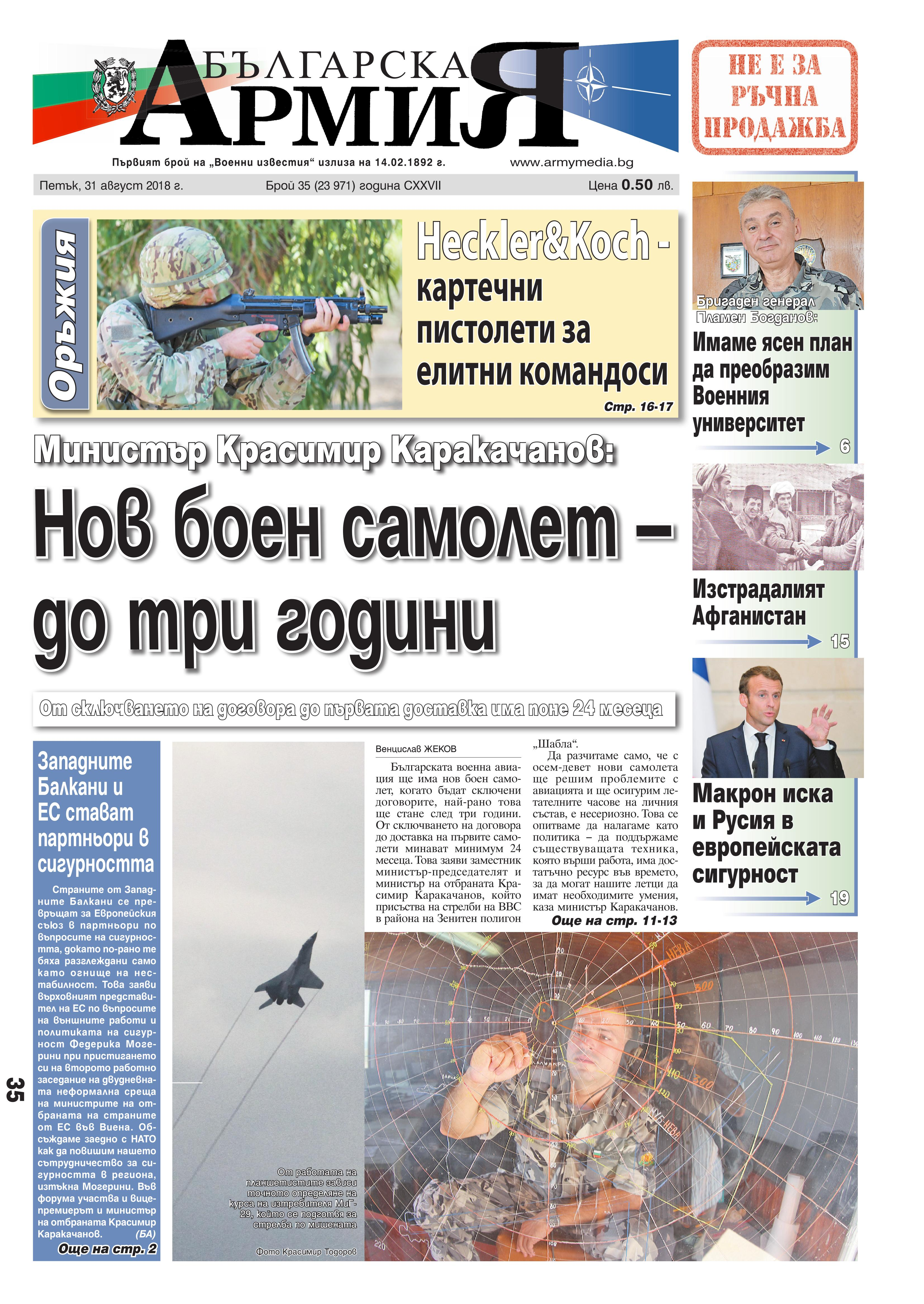 https://armymedia.bg/wp-content/uploads/2015/06/01.page1_-61.jpg