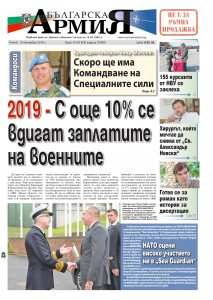 https://armymedia.bg/wp-content/uploads/2015/06/01.page1_-67-213x300.jpg