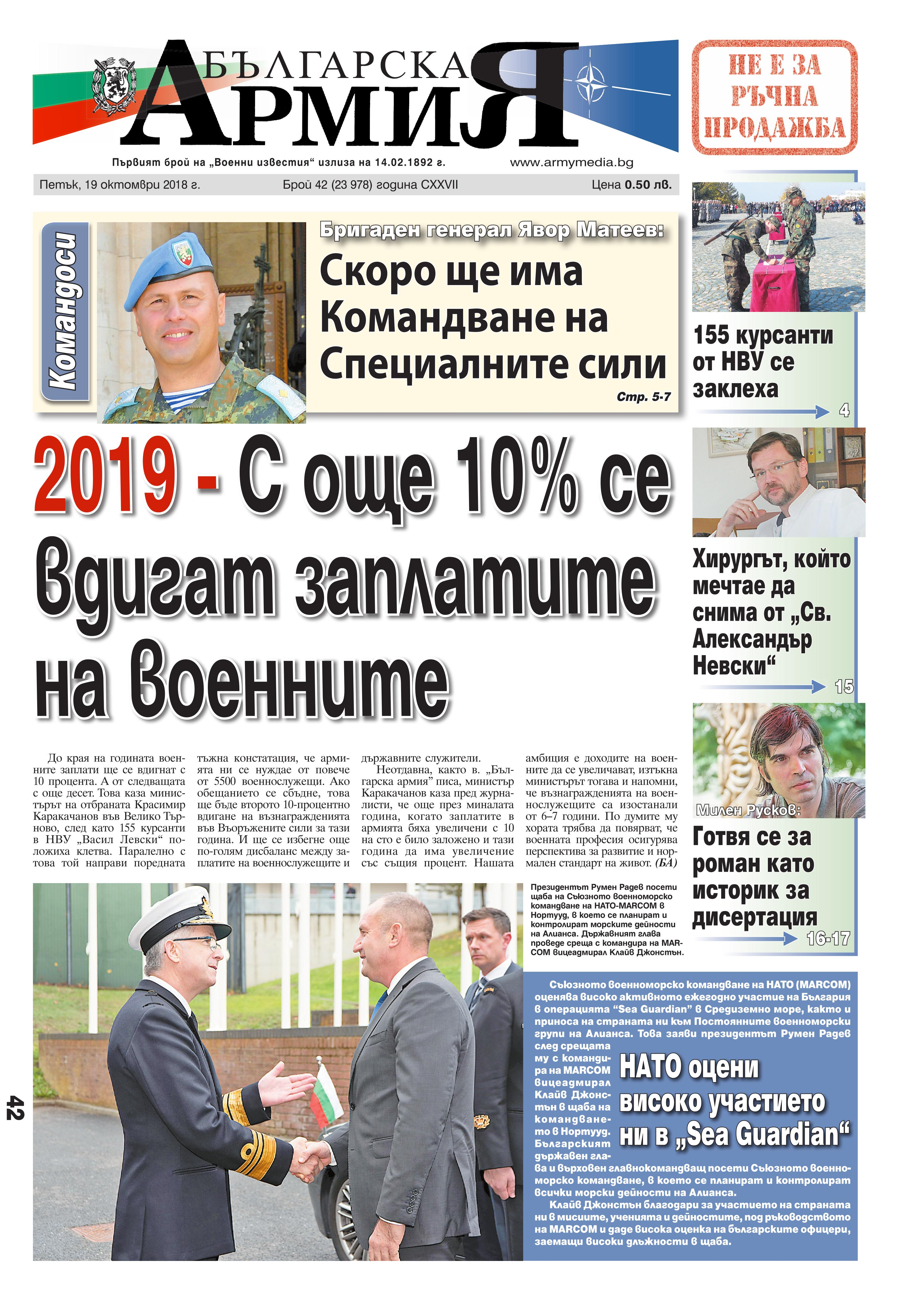 https://armymedia.bg/wp-content/uploads/2015/06/01.page1_-67.jpg