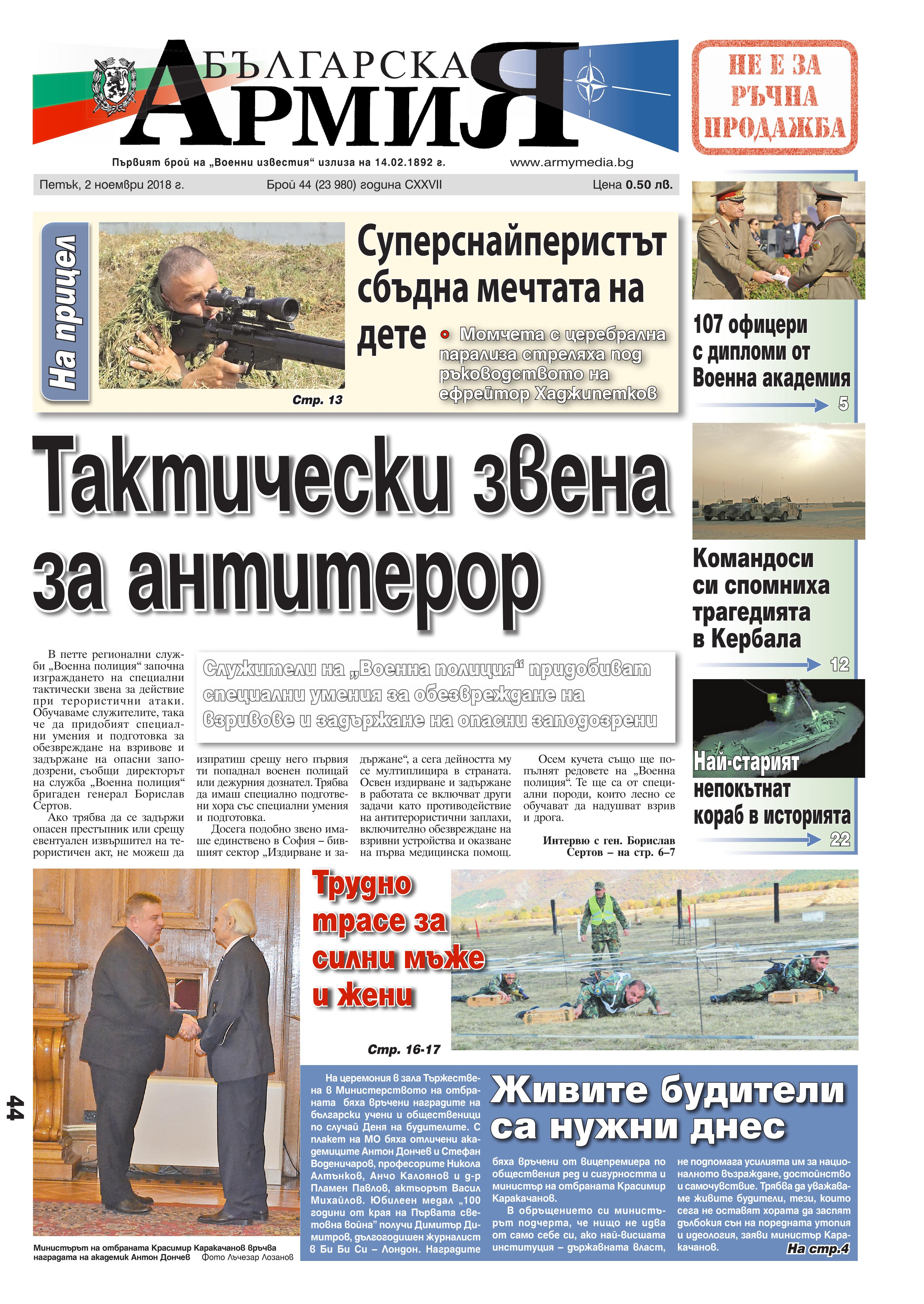 https://armymedia.bg/wp-content/uploads/2015/06/01.page1_-69.jpg