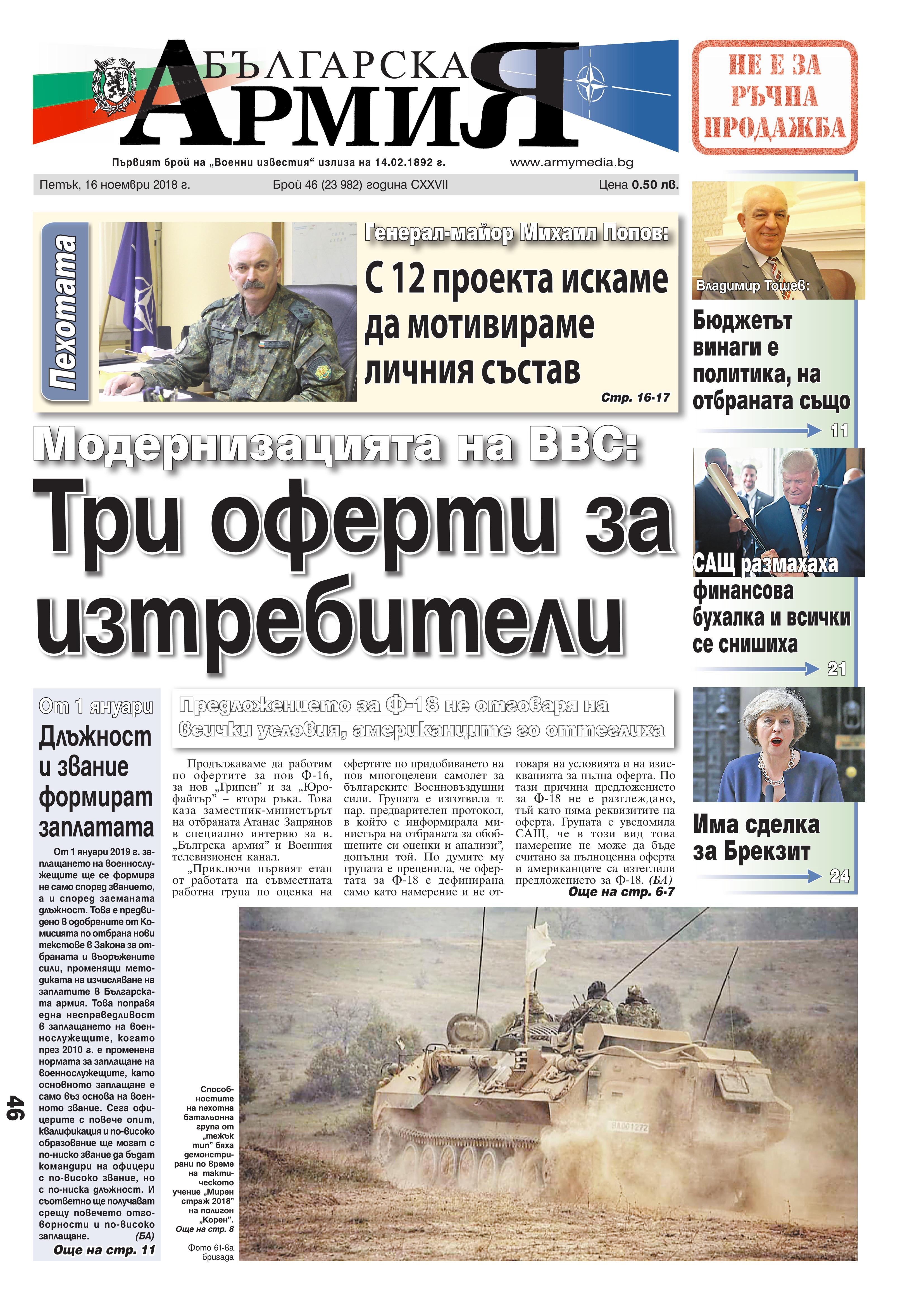 https://armymedia.bg/wp-content/uploads/2015/06/01.page1_-70.jpg