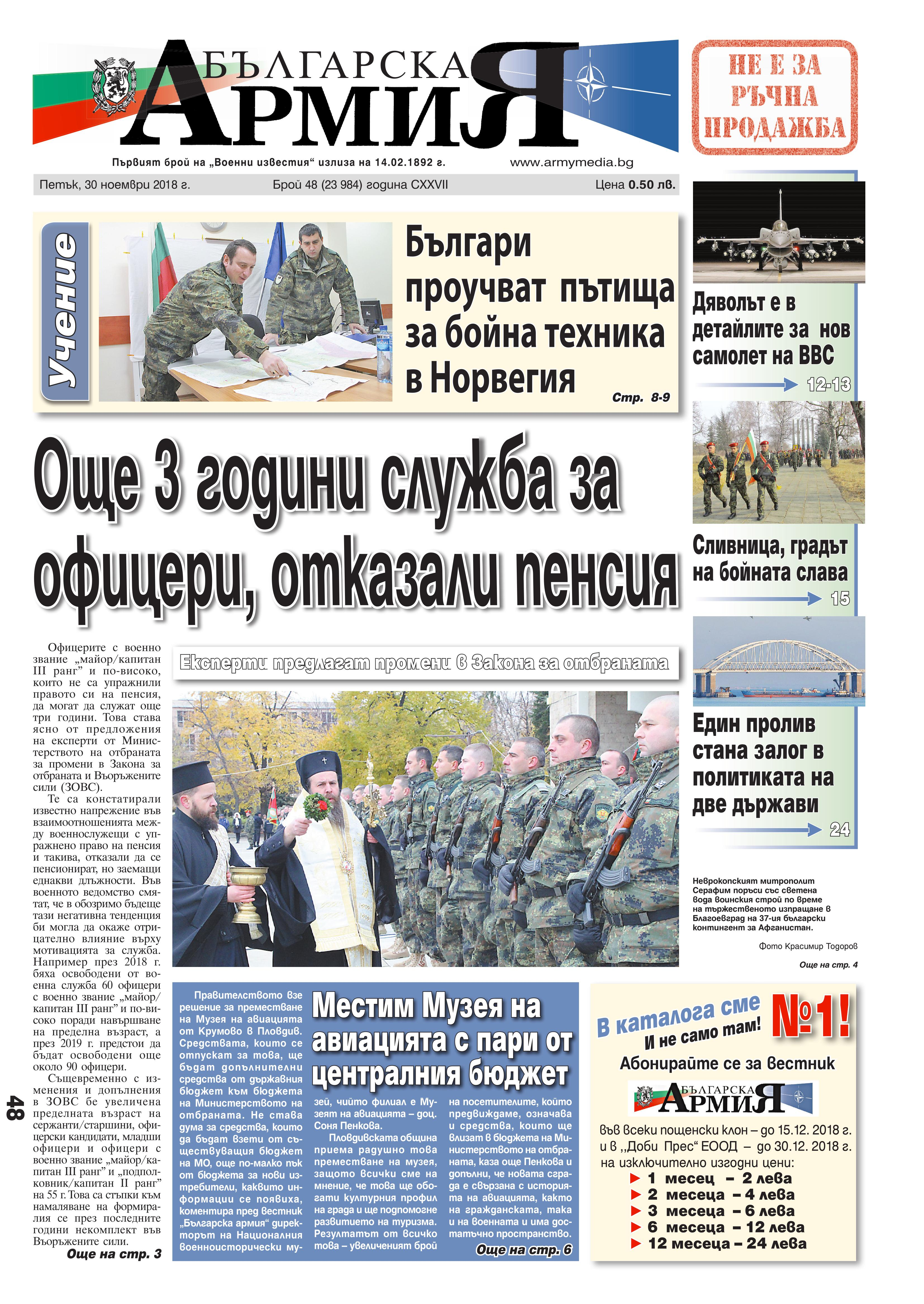 https://armymedia.bg/wp-content/uploads/2015/06/01.page1_-72.jpg