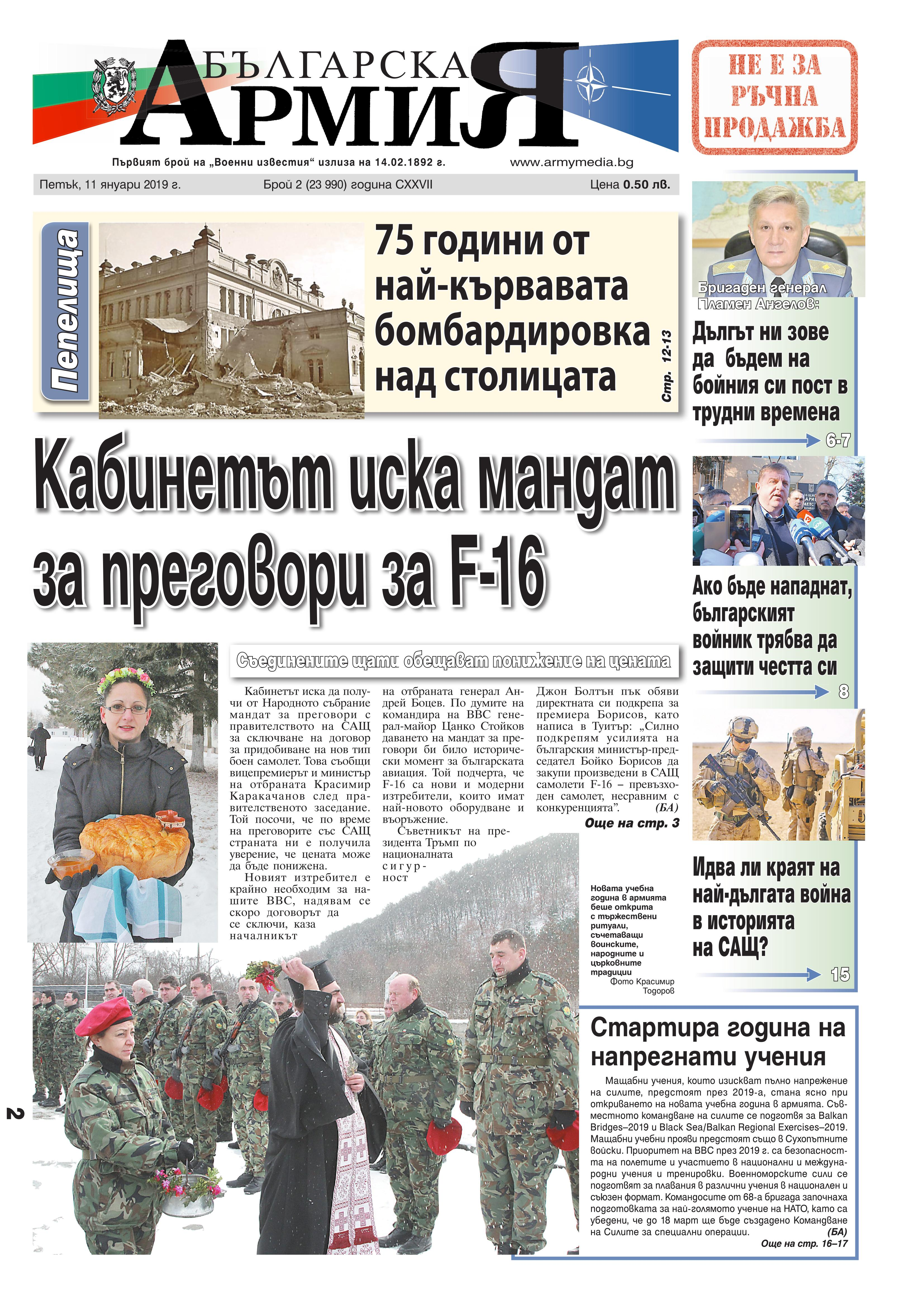 https://armymedia.bg/wp-content/uploads/2015/06/01.page1_-77.jpg