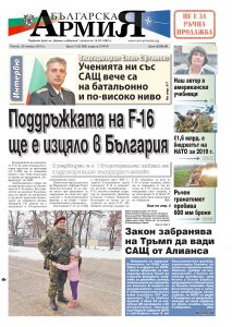https://armymedia.bg/wp-content/uploads/2015/06/01.page1_-78-213x300.jpg