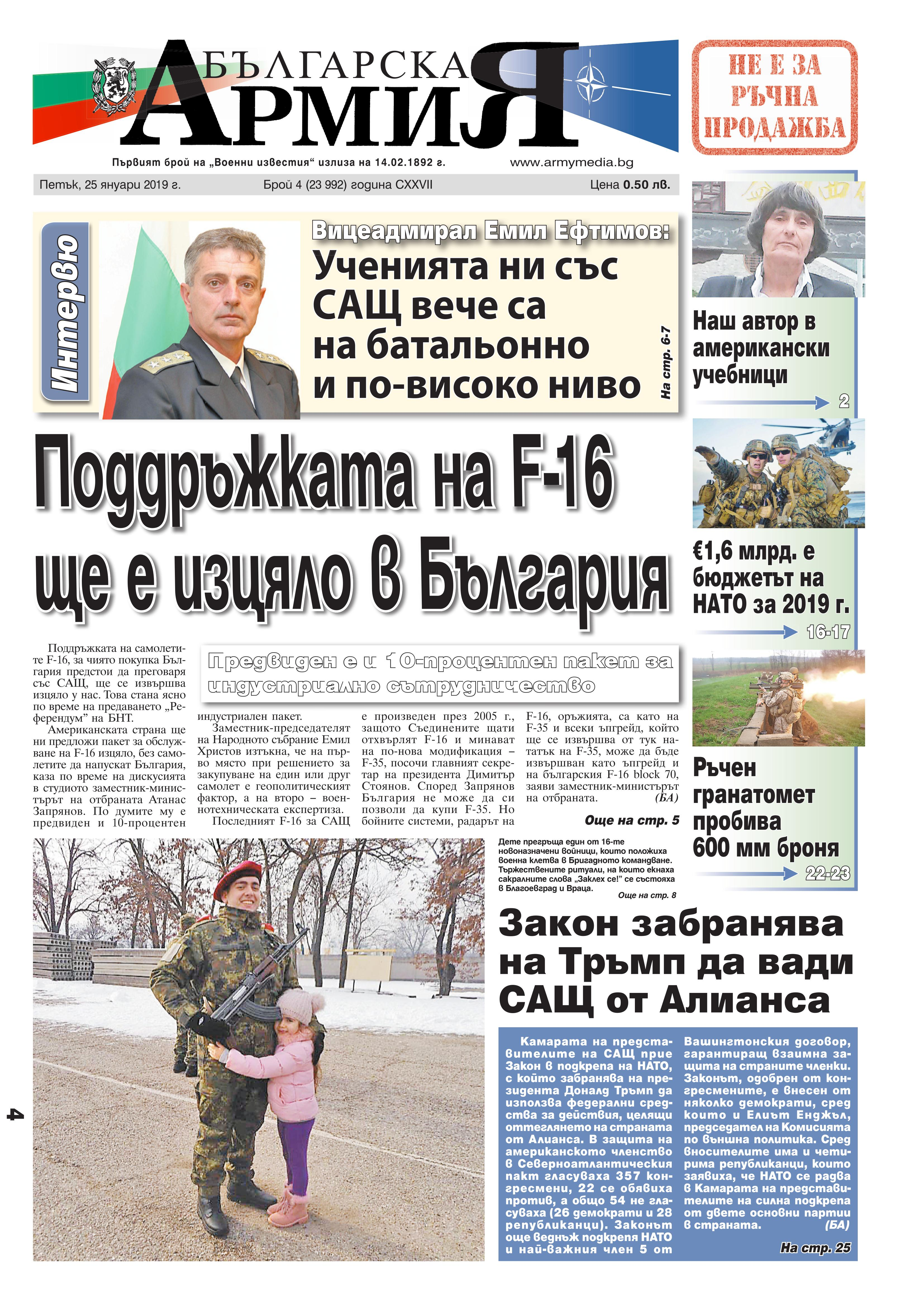 https://armymedia.bg/wp-content/uploads/2015/06/01.page1_-78.jpg