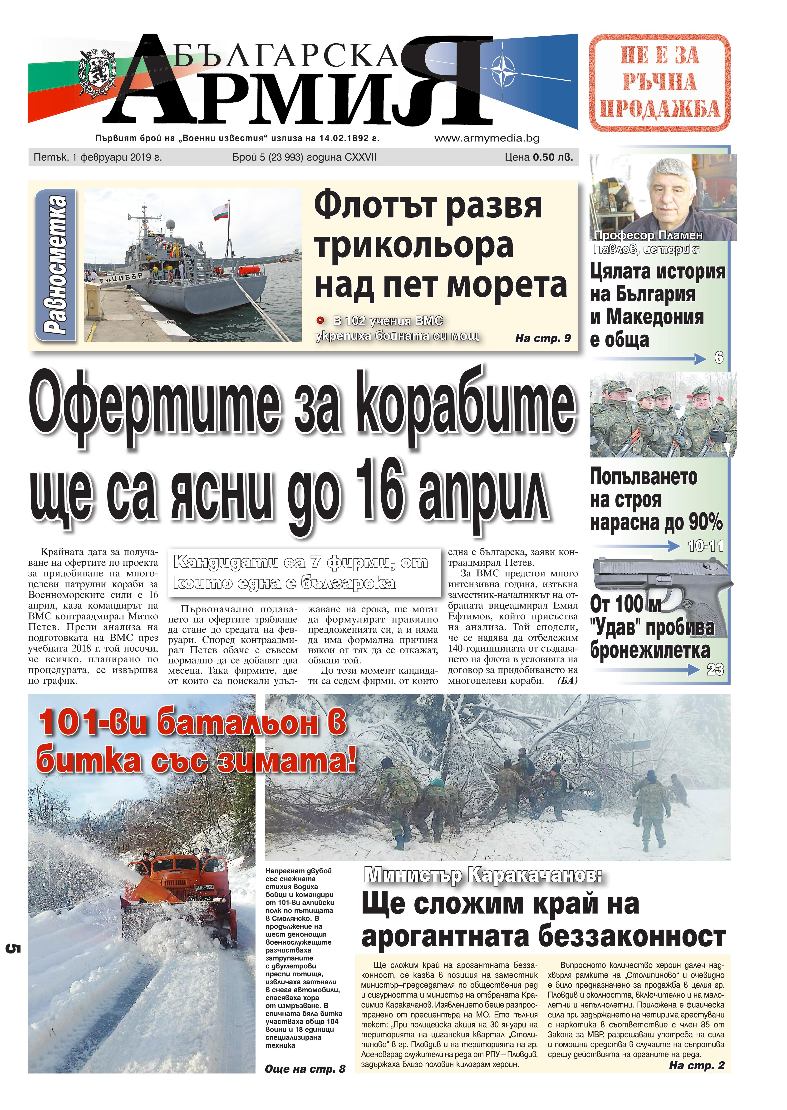 https://armymedia.bg/wp-content/uploads/2015/06/01.page1_-79.jpg