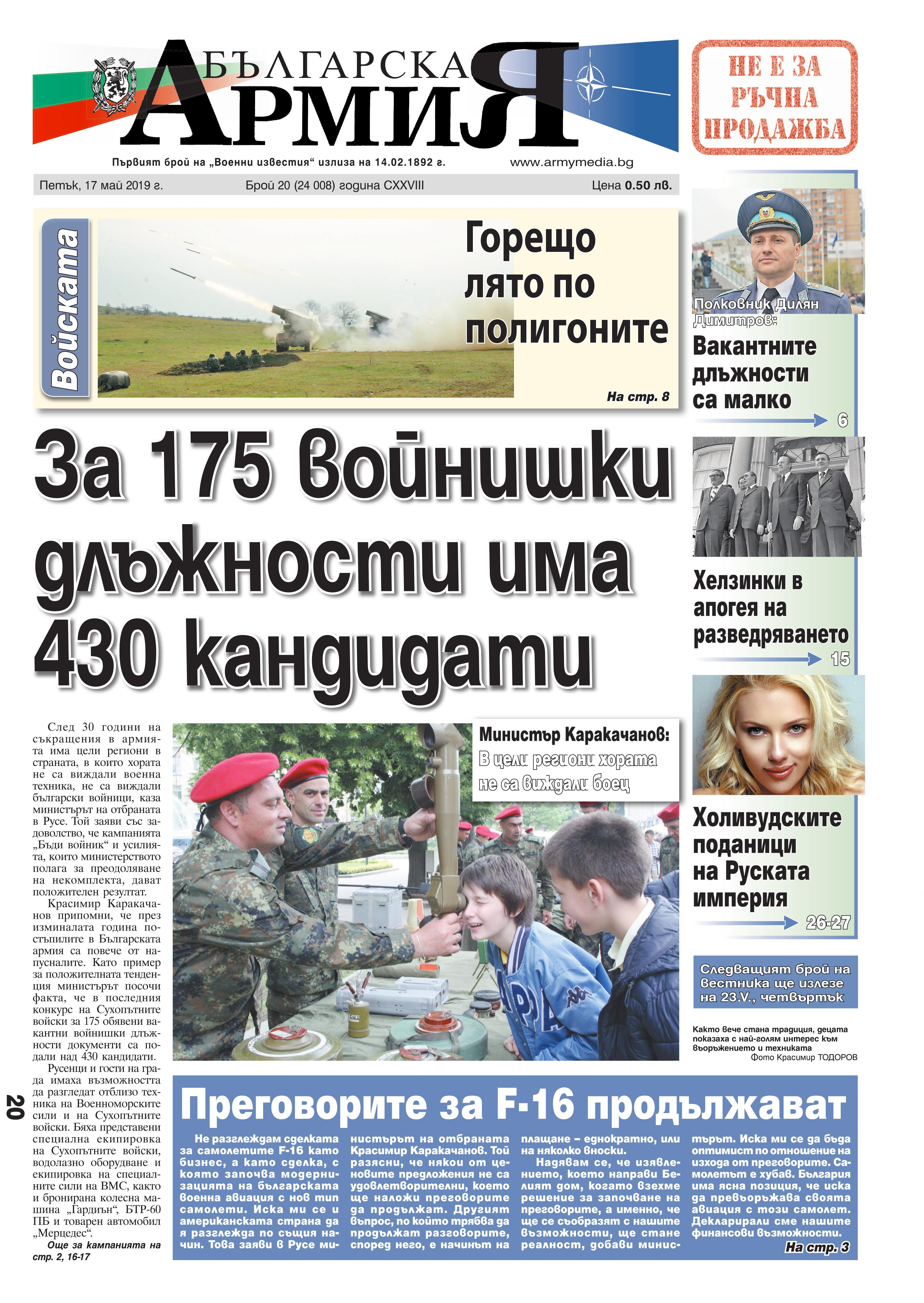 https://armymedia.bg/wp-content/uploads/2015/06/01.page1_-90.jpg