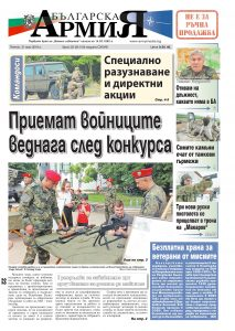 https://armymedia.bg/wp-content/uploads/2015/06/01.page1_-92-213x300.jpg