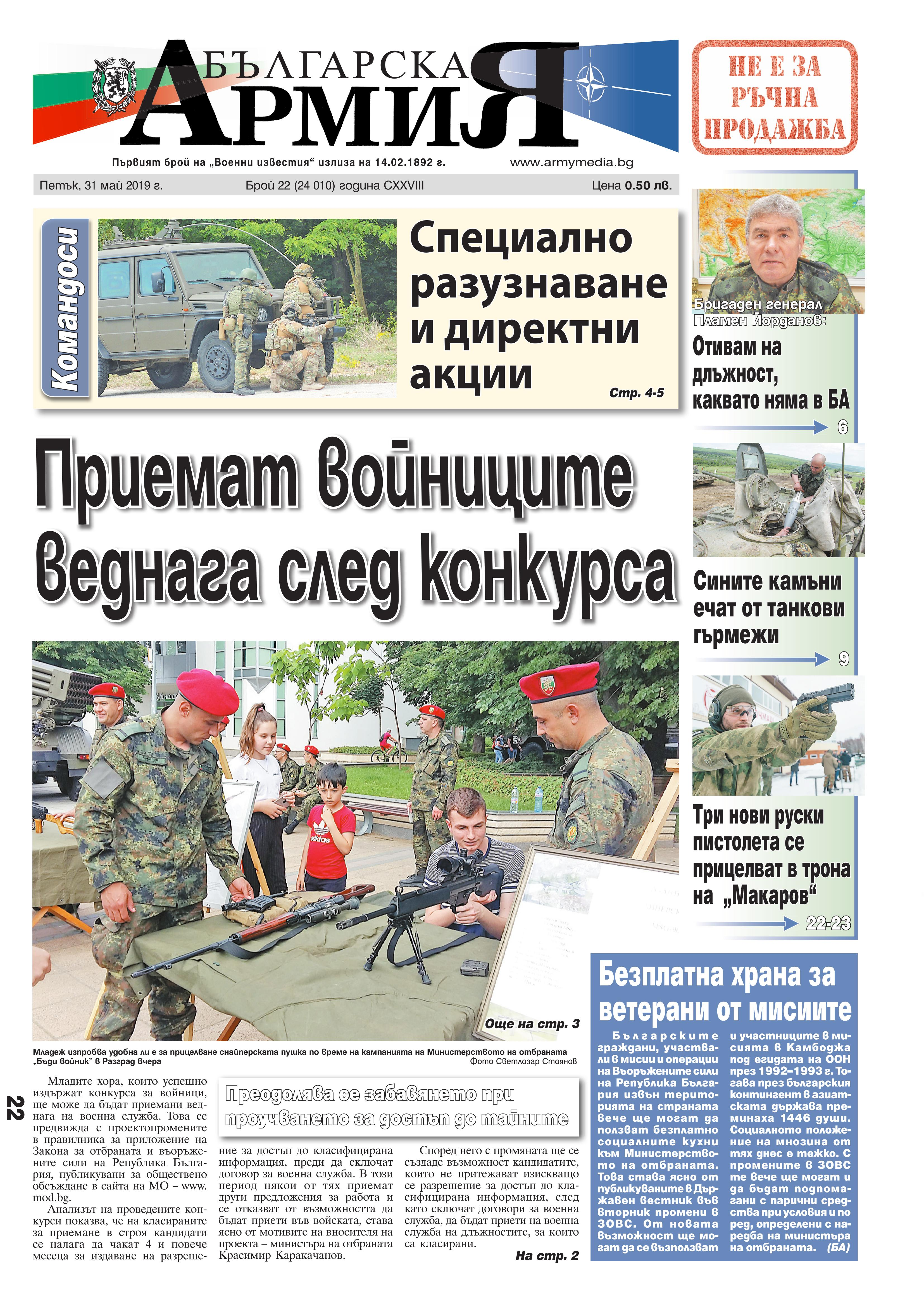https://armymedia.bg/wp-content/uploads/2015/06/01.page1_-92.jpg