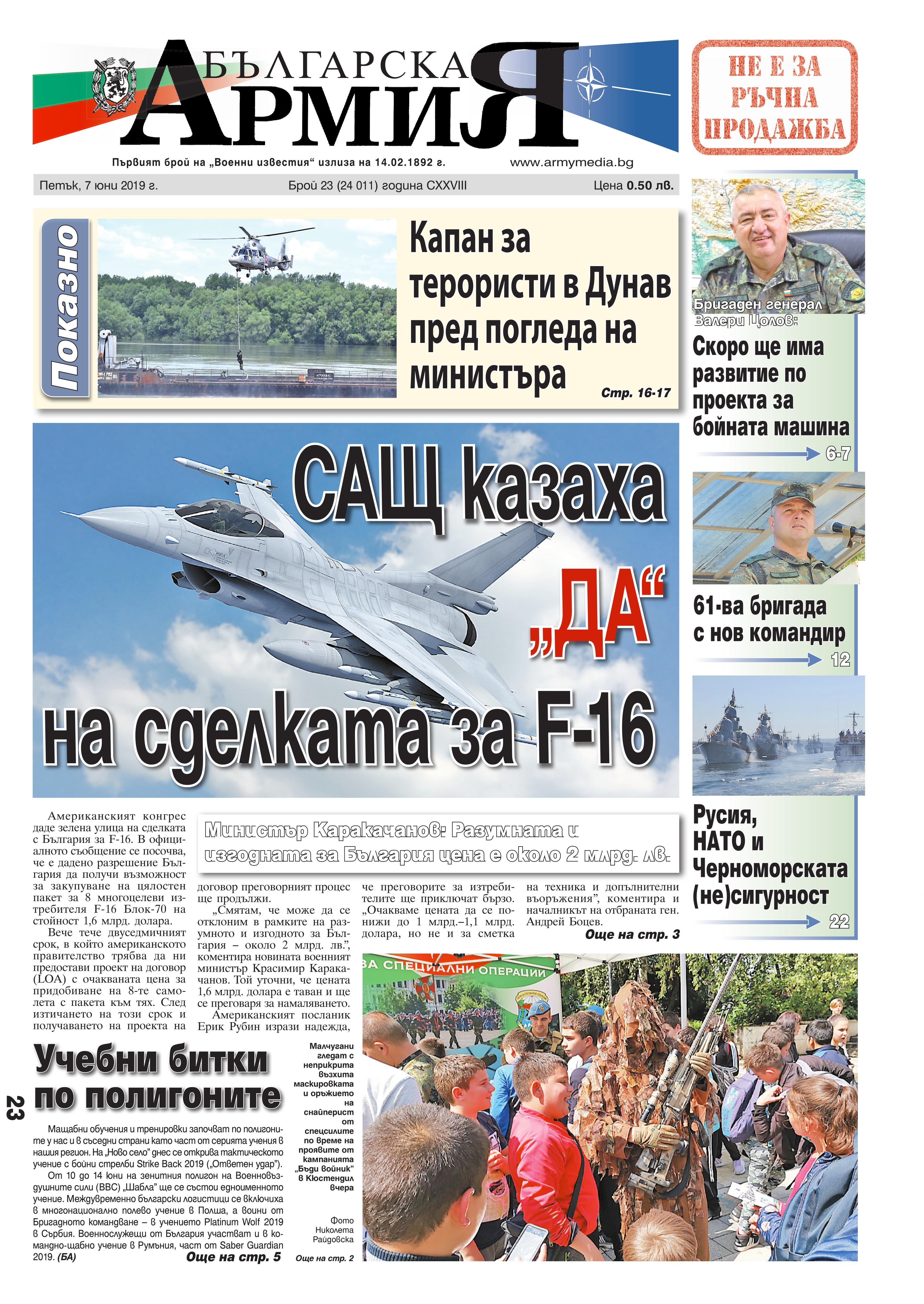 https://armymedia.bg/wp-content/uploads/2015/06/01.page1_-93.jpg