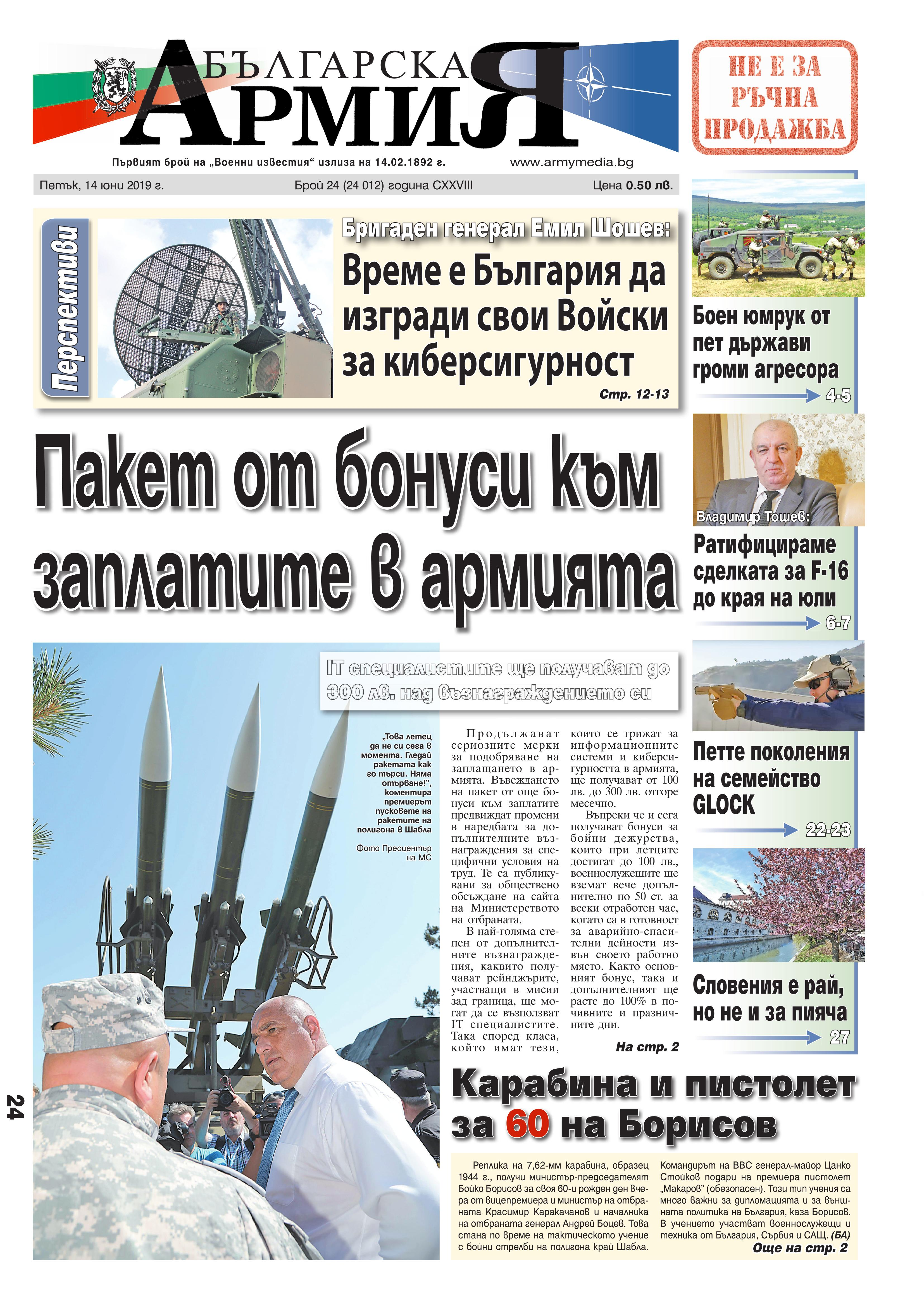 https://armymedia.bg/wp-content/uploads/2015/06/01.page1_-94.jpg