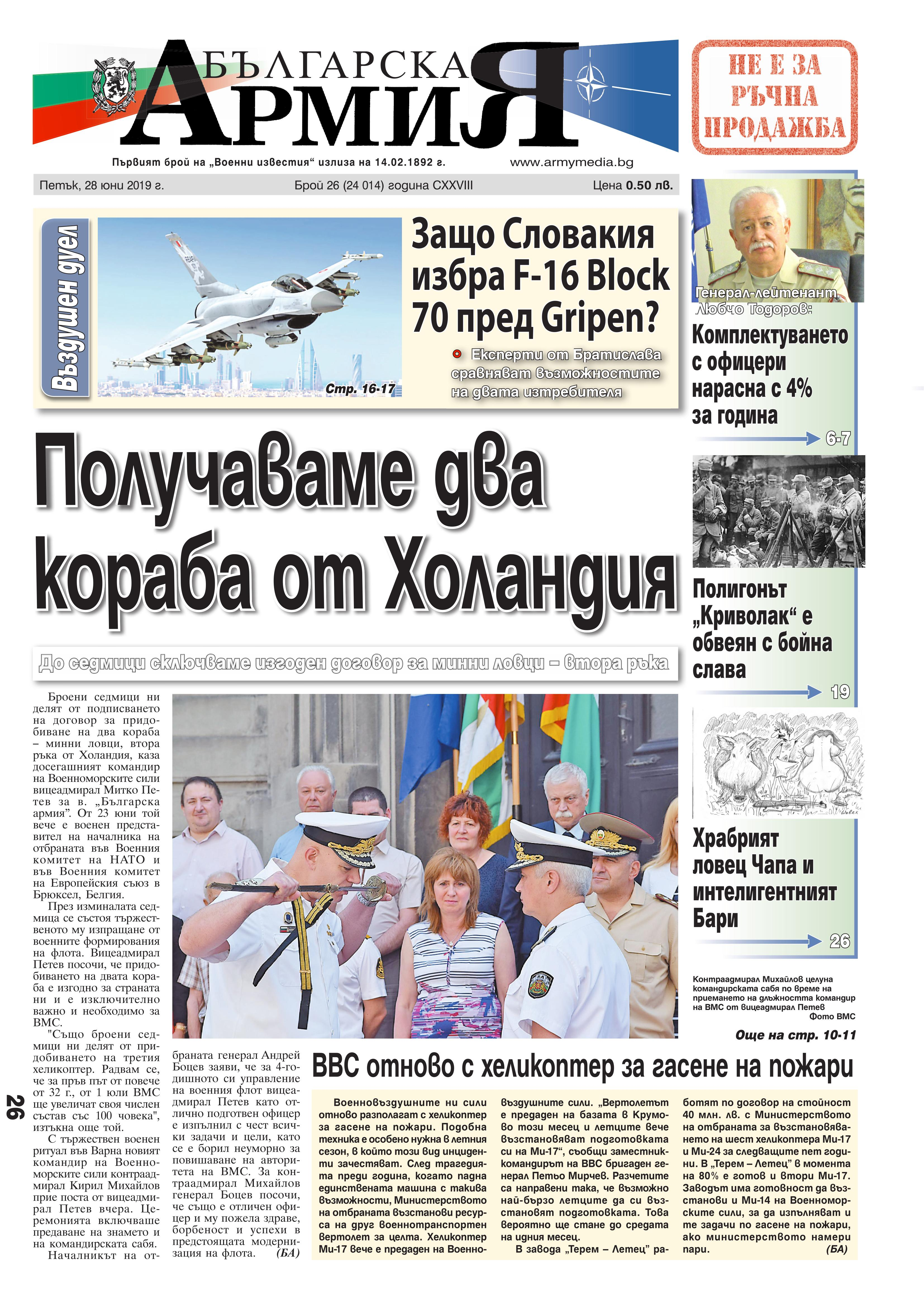 https://armymedia.bg/wp-content/uploads/2015/06/01.page1_-96.jpg