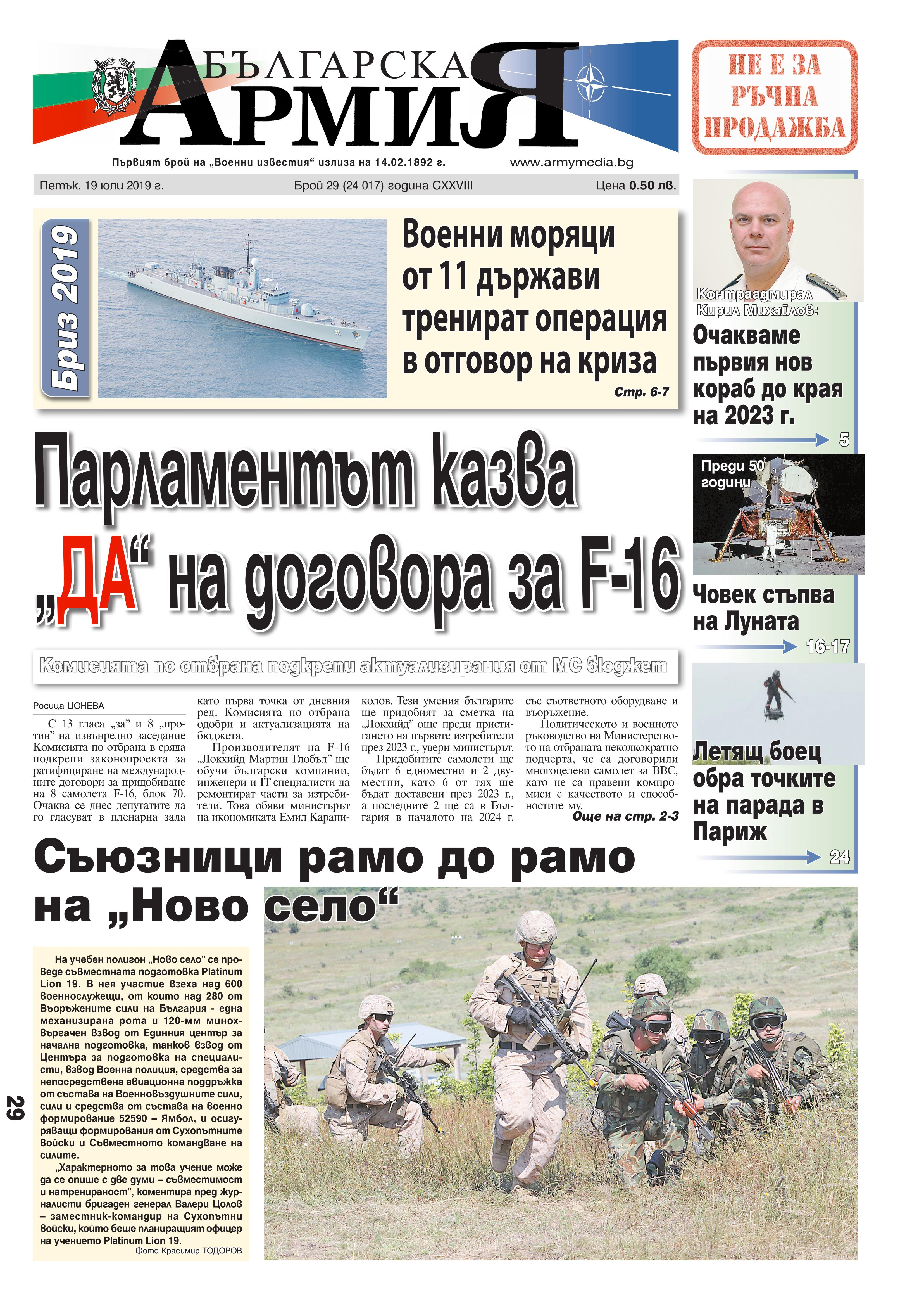 https://armymedia.bg/wp-content/uploads/2015/06/01.page1_-98.jpg